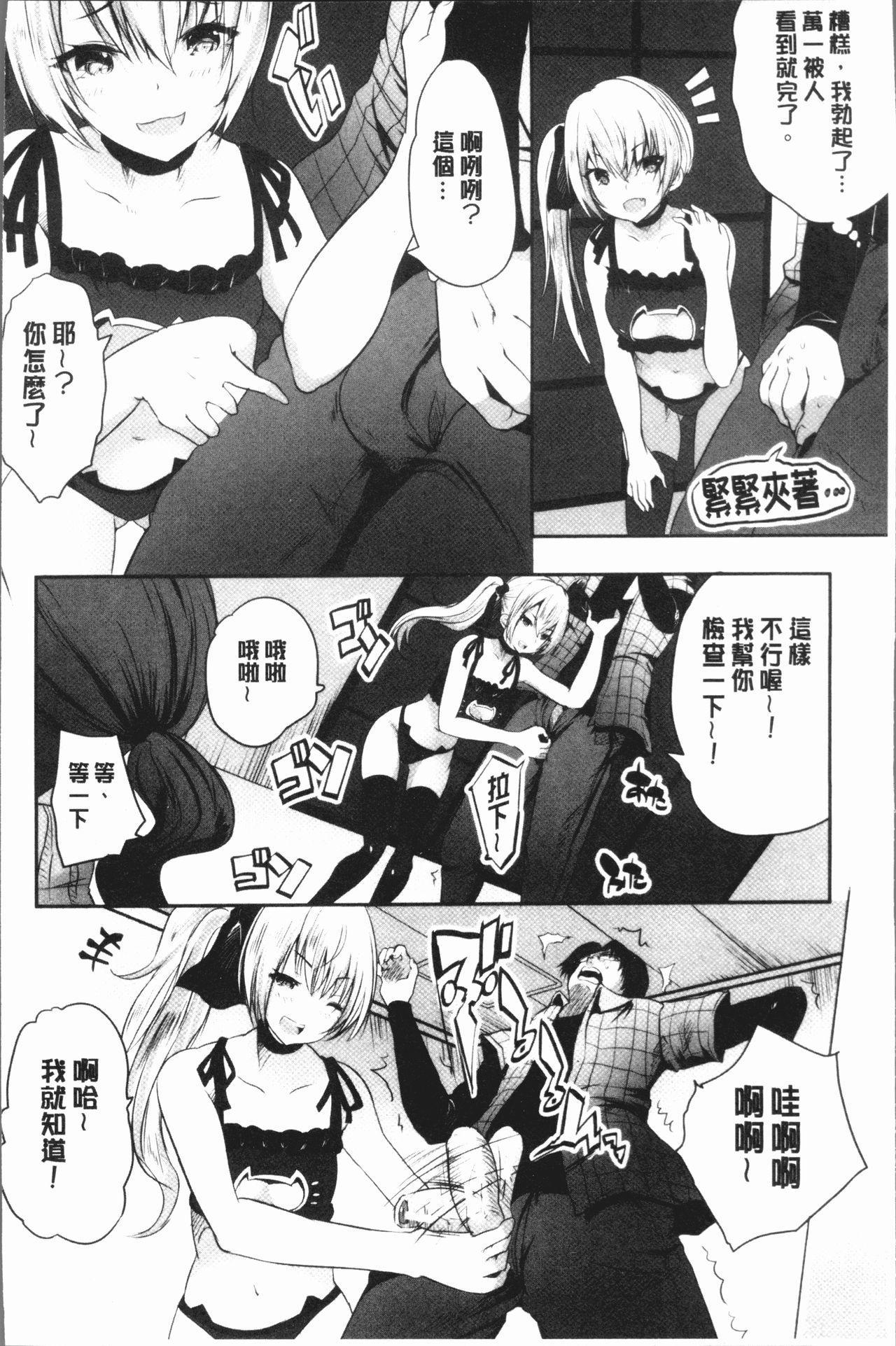 Nanimo Shitenai no ni Bitch Oyako ni Gyaku Rape Saremakutta! 9