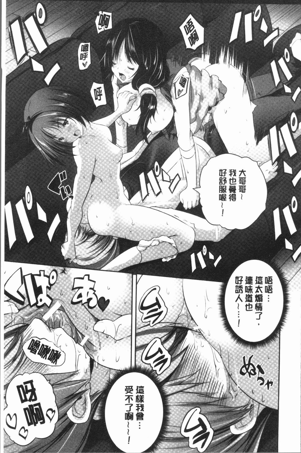 Nanimo Shitenai no ni Bitch Oyako ni Gyaku Rape Saremakutta! 102