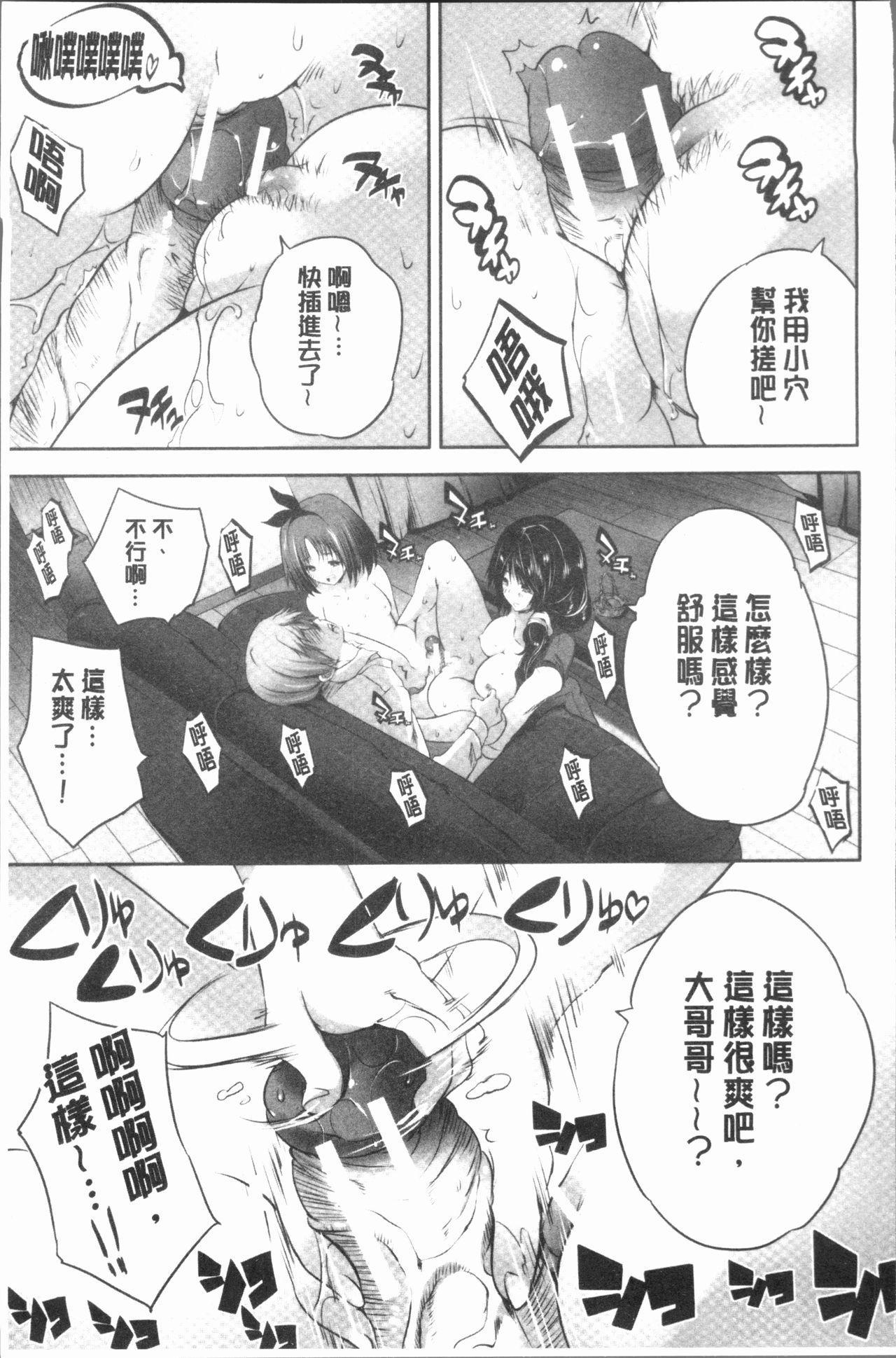 Nanimo Shitenai no ni Bitch Oyako ni Gyaku Rape Saremakutta! 108