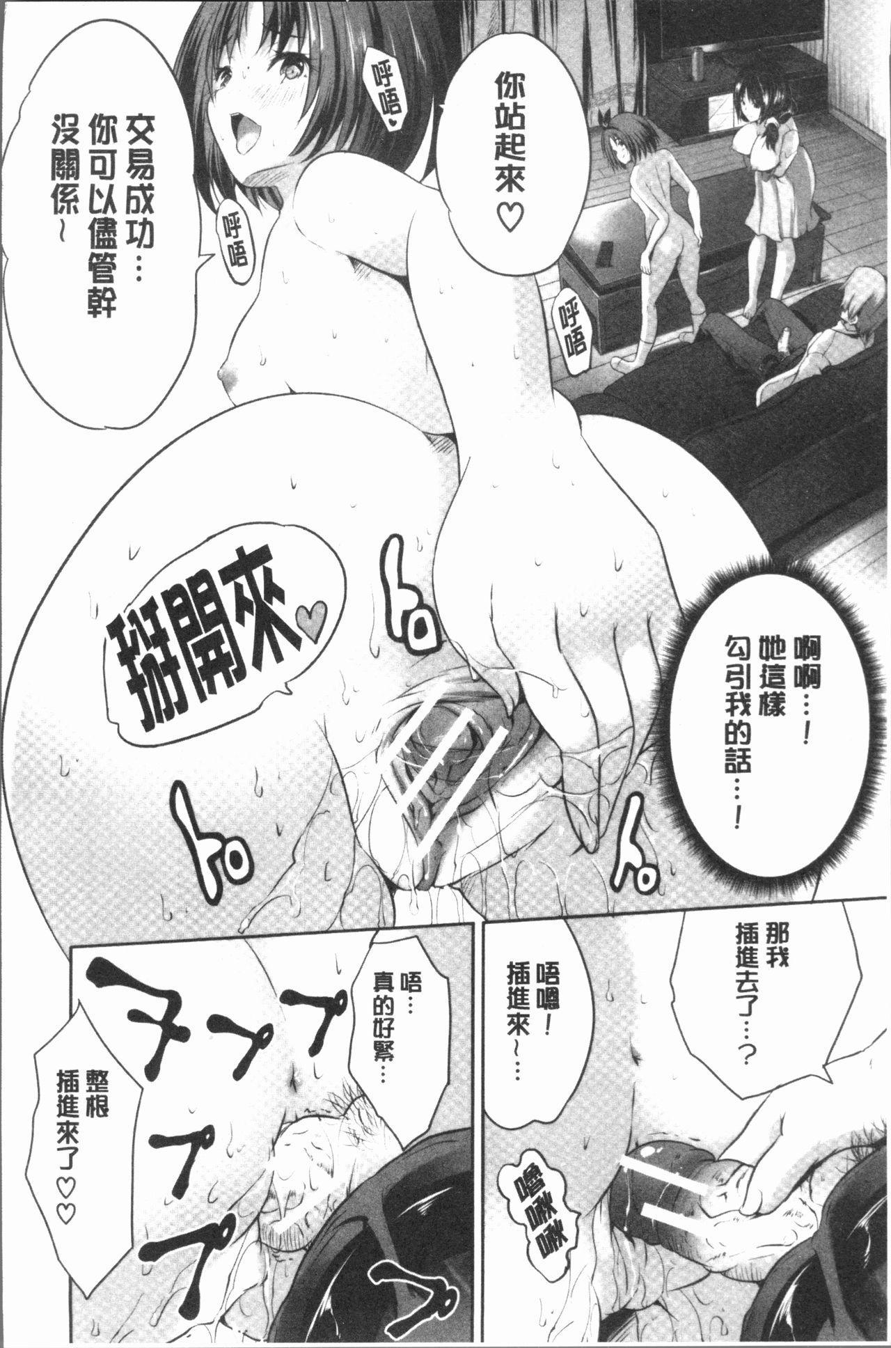 Nanimo Shitenai no ni Bitch Oyako ni Gyaku Rape Saremakutta! 111