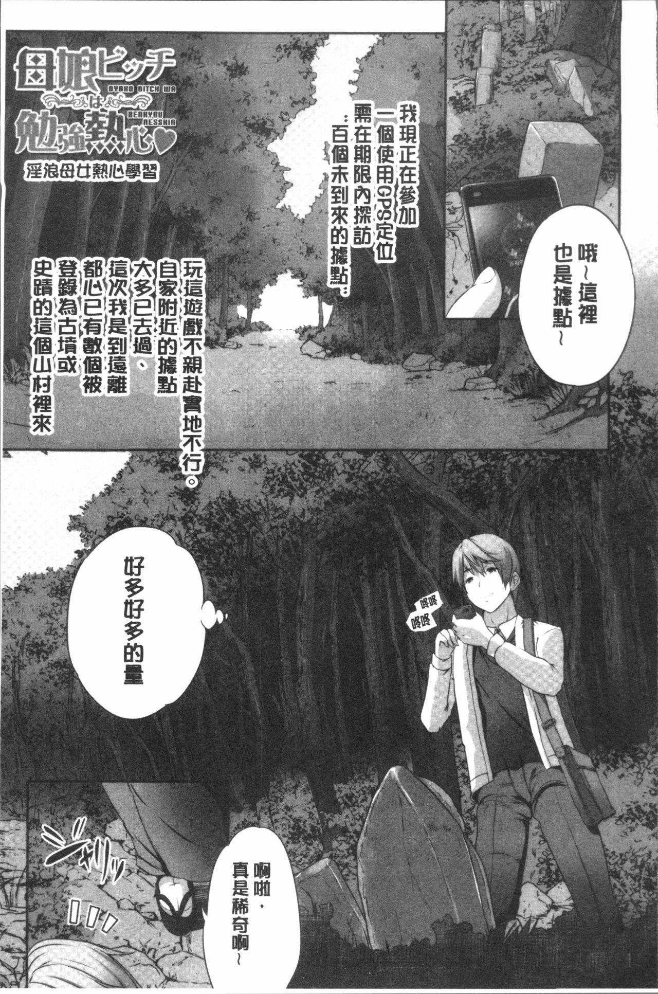 Nanimo Shitenai no ni Bitch Oyako ni Gyaku Rape Saremakutta! 120