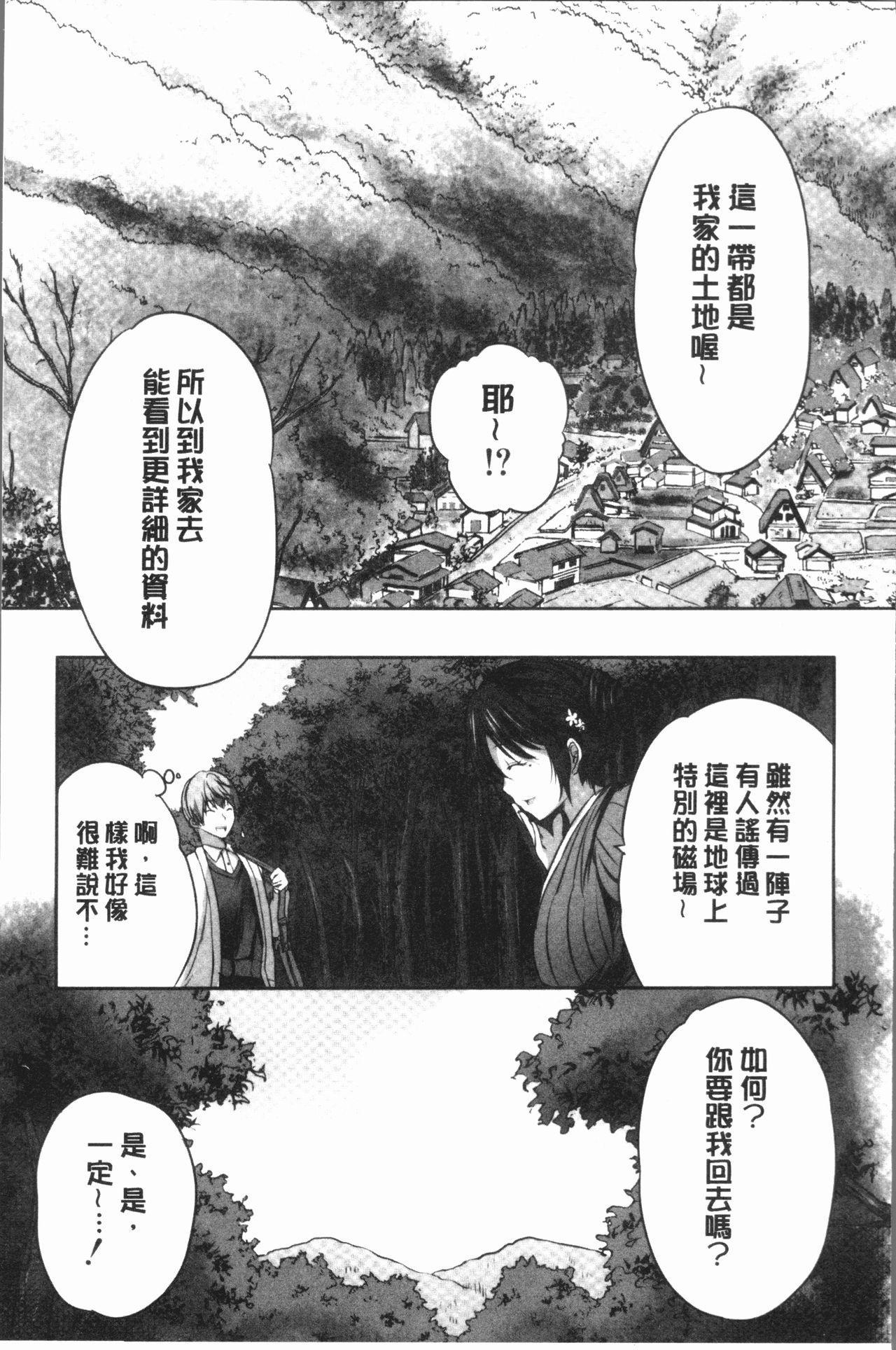 Nanimo Shitenai no ni Bitch Oyako ni Gyaku Rape Saremakutta! 122