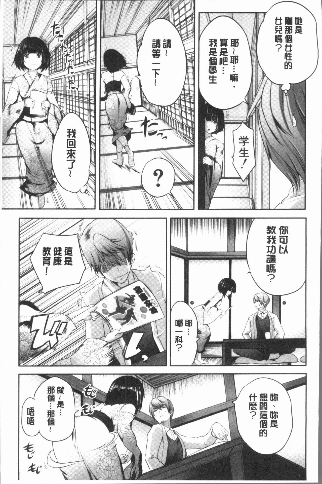Nanimo Shitenai no ni Bitch Oyako ni Gyaku Rape Saremakutta! 124