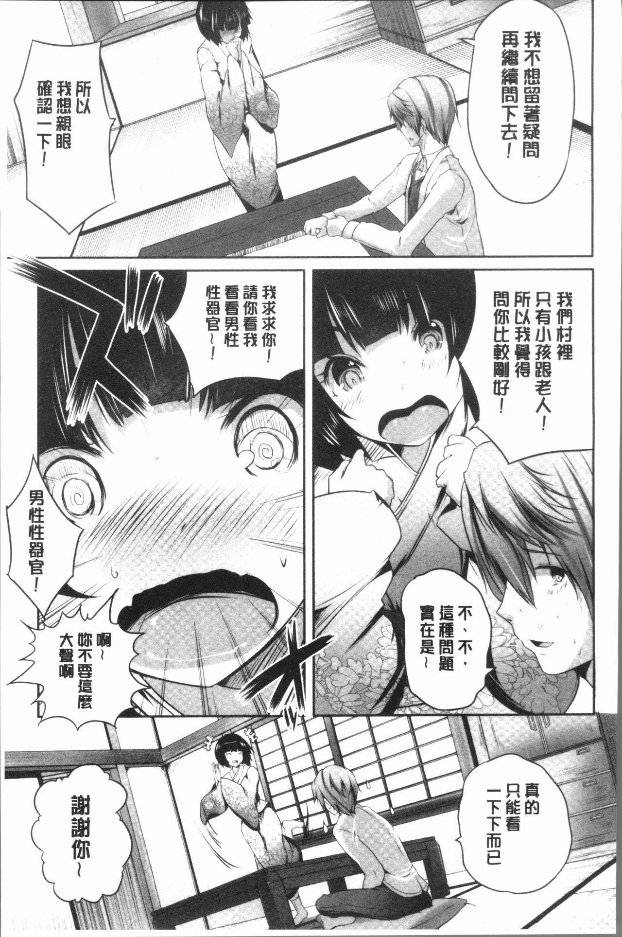 Nanimo Shitenai no ni Bitch Oyako ni Gyaku Rape Saremakutta! 126