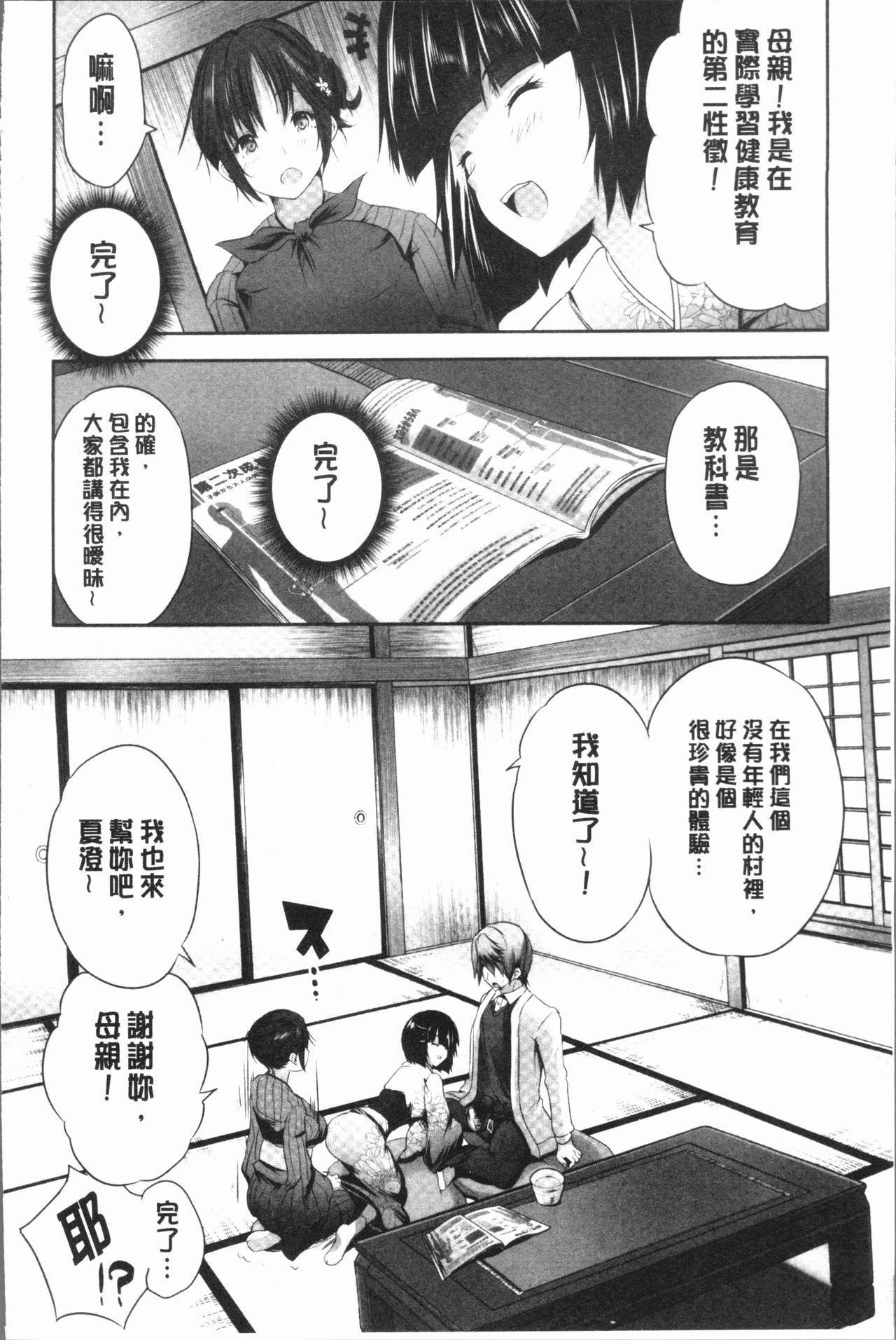 Nanimo Shitenai no ni Bitch Oyako ni Gyaku Rape Saremakutta! 129