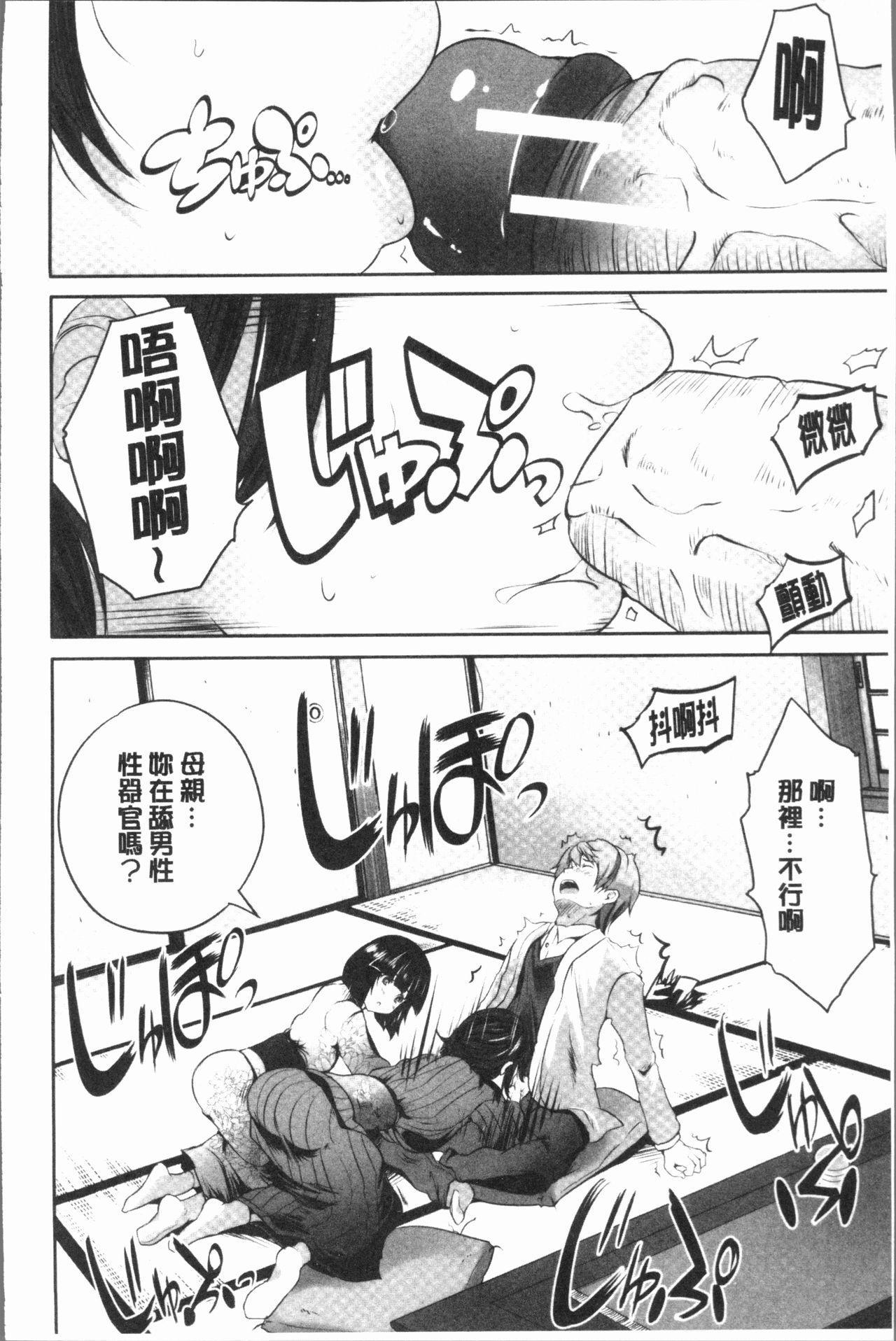 Nanimo Shitenai no ni Bitch Oyako ni Gyaku Rape Saremakutta! 131