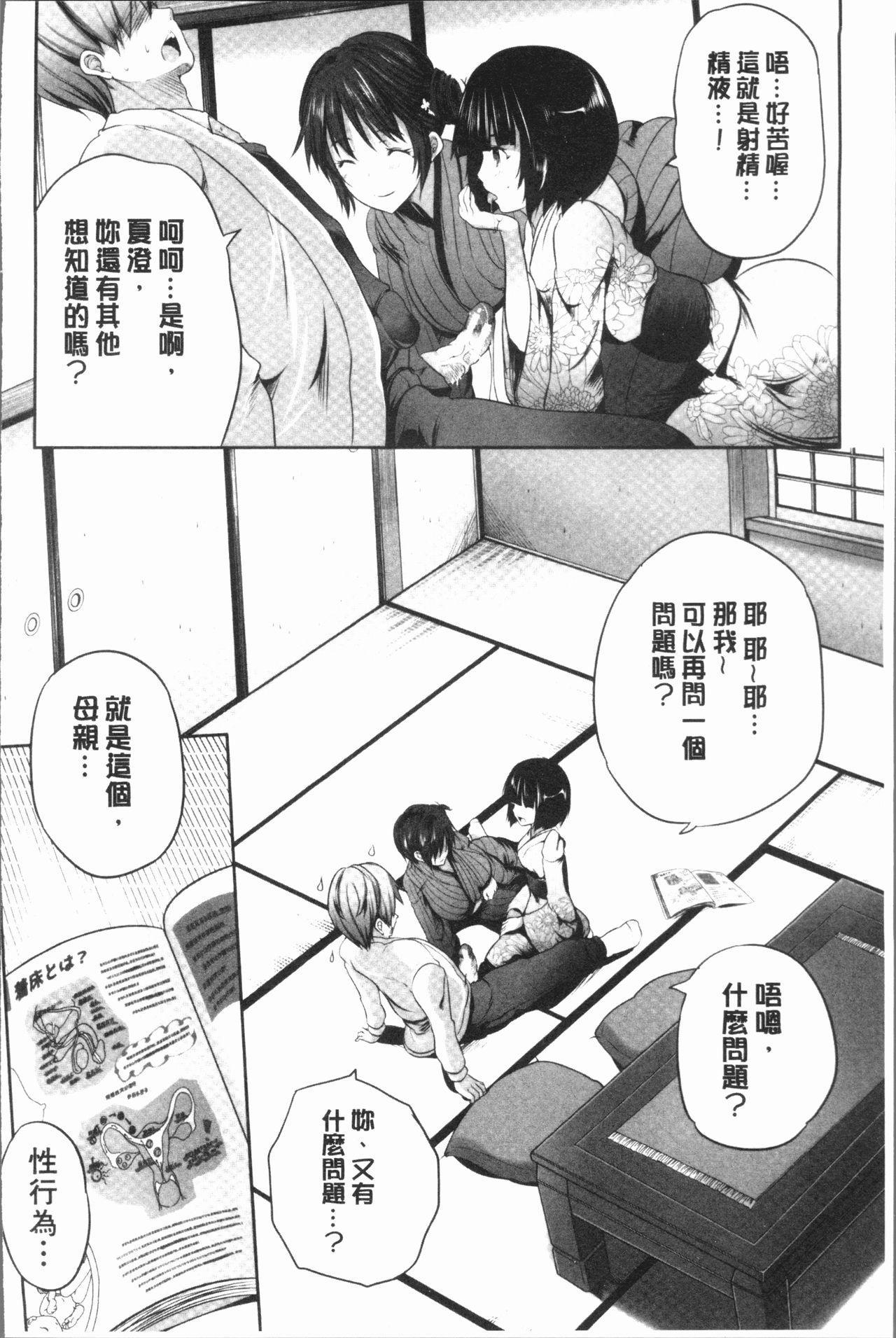 Nanimo Shitenai no ni Bitch Oyako ni Gyaku Rape Saremakutta! 137