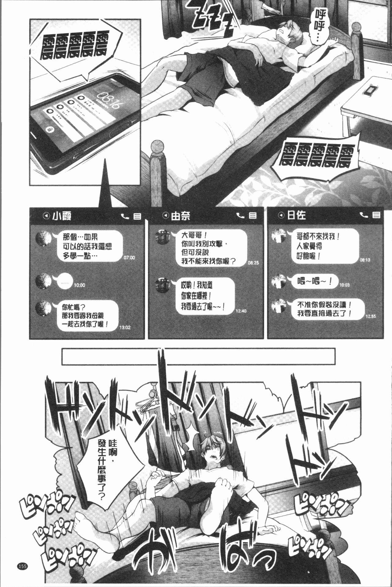 Nanimo Shitenai no ni Bitch Oyako ni Gyaku Rape Saremakutta! 158
