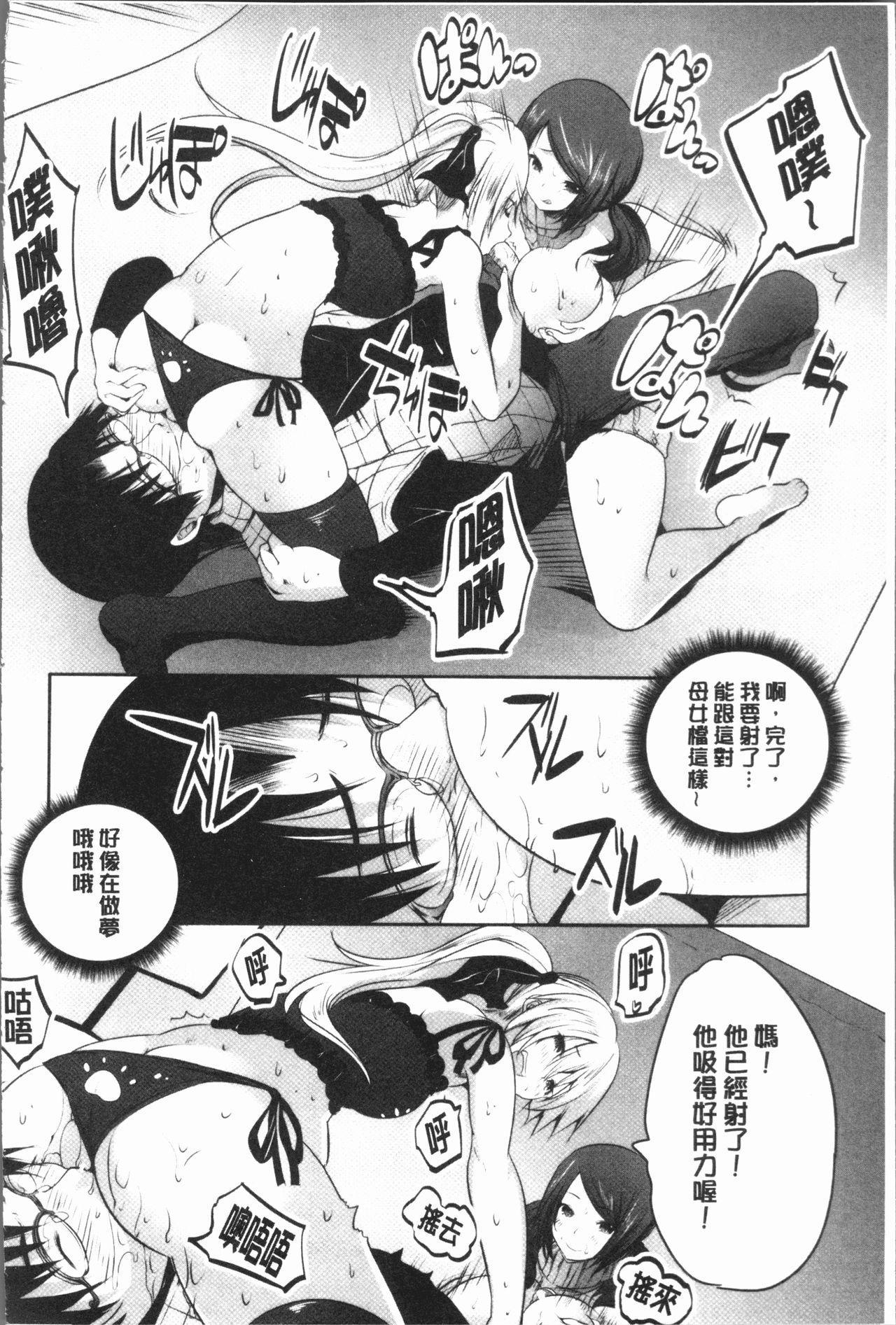 Nanimo Shitenai no ni Bitch Oyako ni Gyaku Rape Saremakutta! 17