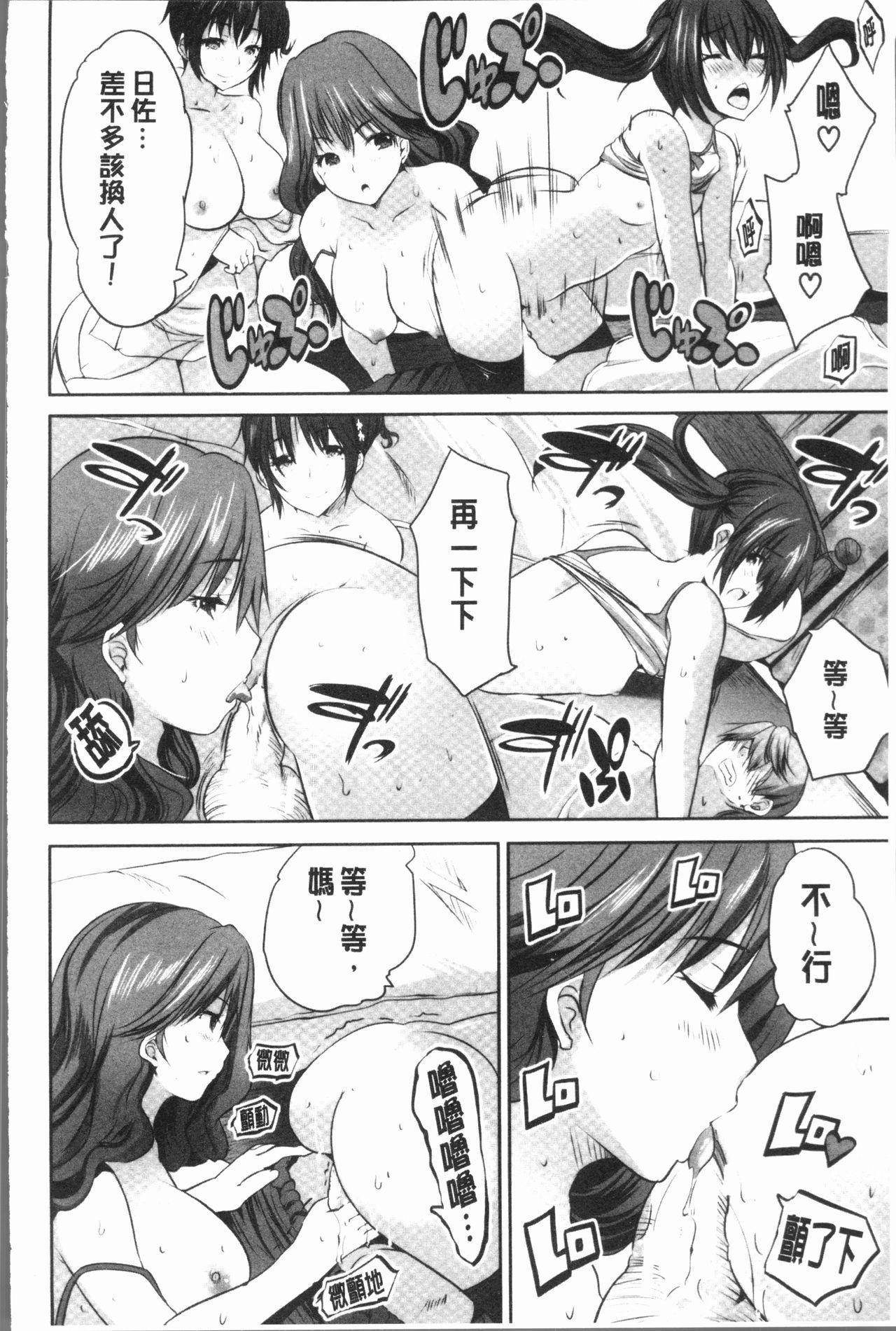 Nanimo Shitenai no ni Bitch Oyako ni Gyaku Rape Saremakutta! 185