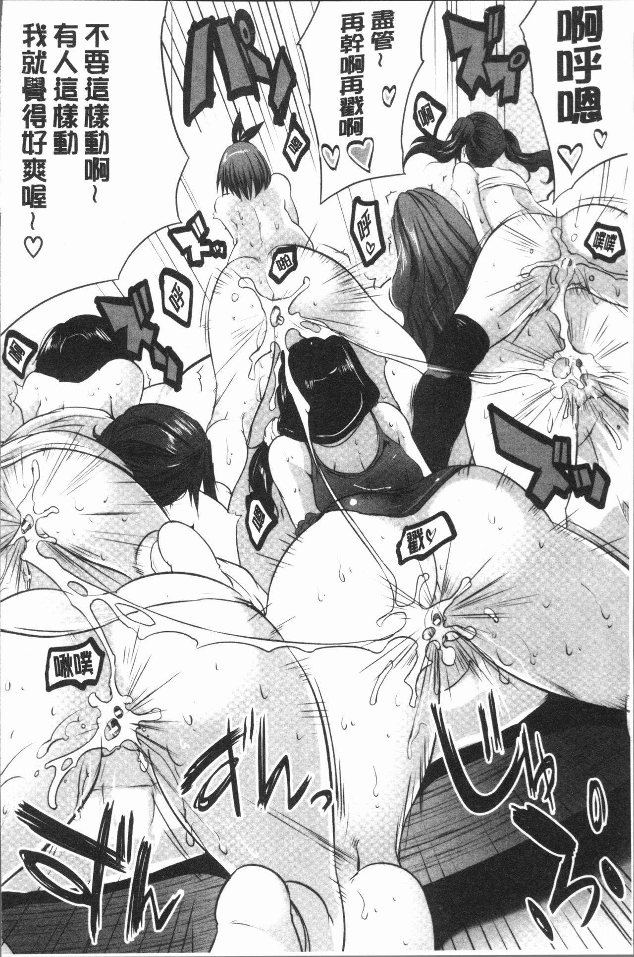Nanimo Shitenai no ni Bitch Oyako ni Gyaku Rape Saremakutta! 201