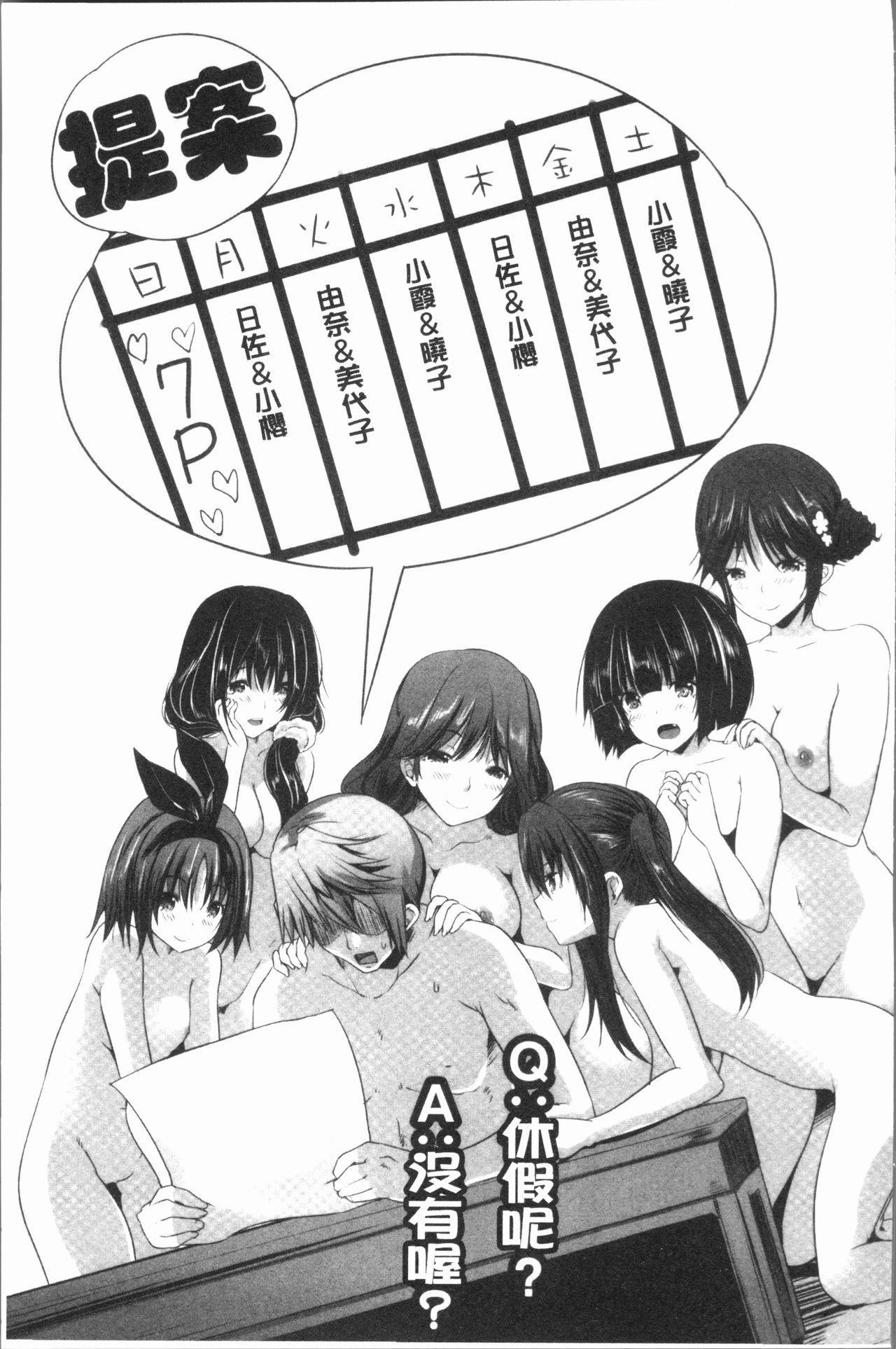 Nanimo Shitenai no ni Bitch Oyako ni Gyaku Rape Saremakutta! 206