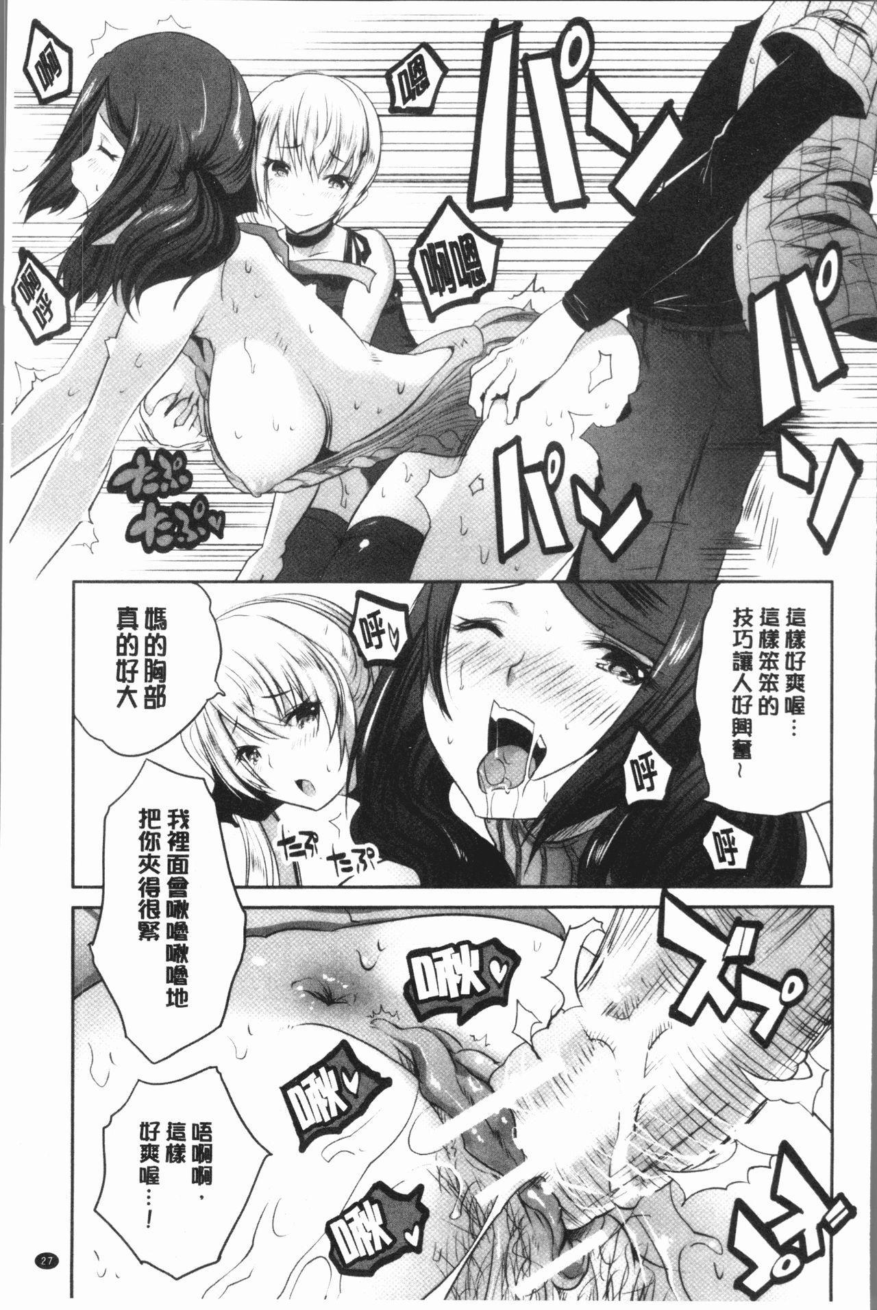 Nanimo Shitenai no ni Bitch Oyako ni Gyaku Rape Saremakutta! 30