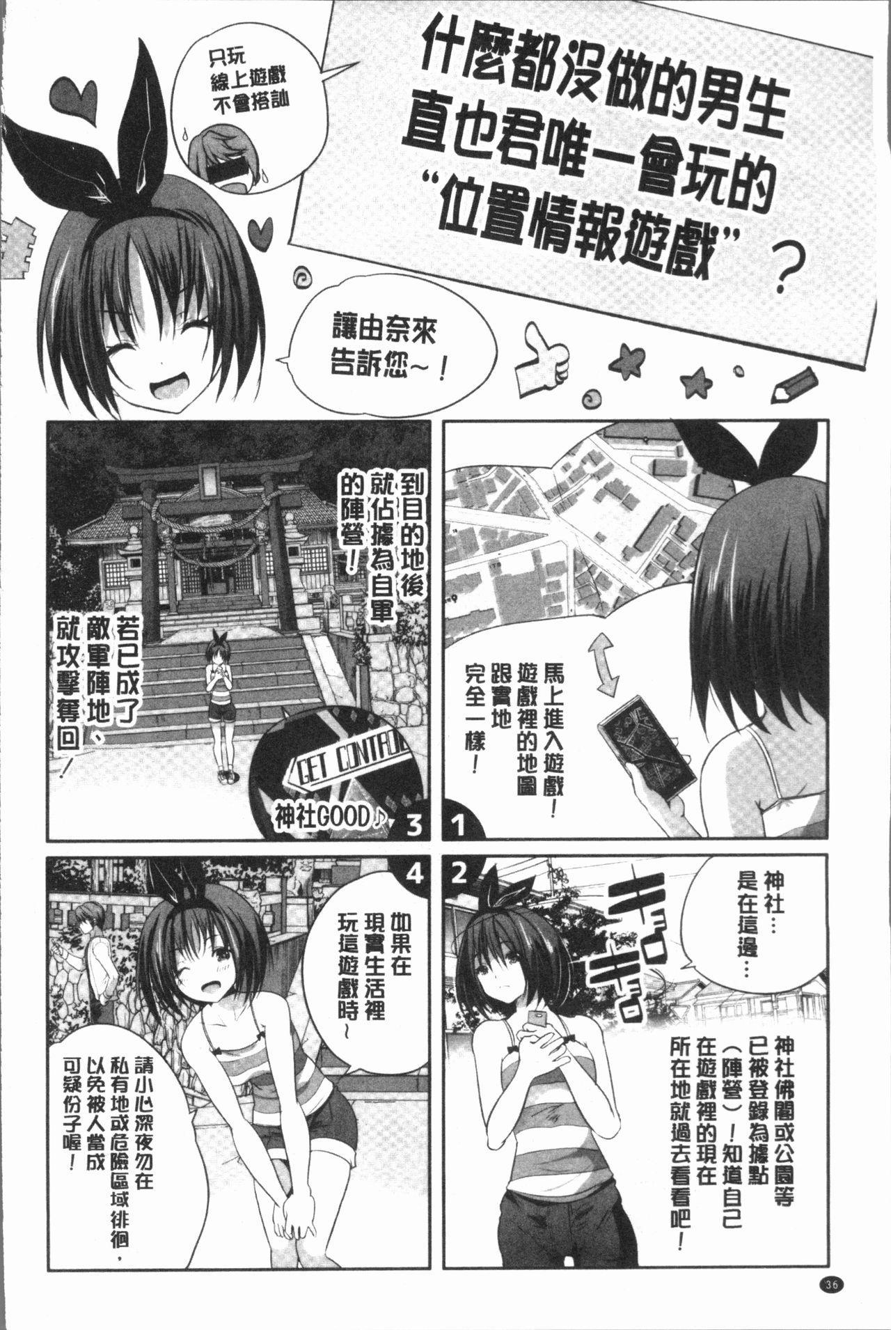 Nanimo Shitenai no ni Bitch Oyako ni Gyaku Rape Saremakutta! 39