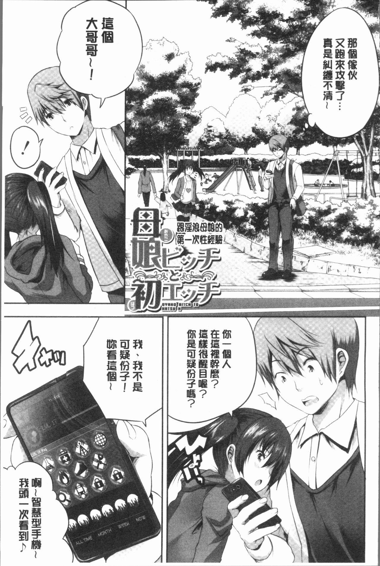 Nanimo Shitenai no ni Bitch Oyako ni Gyaku Rape Saremakutta! 40