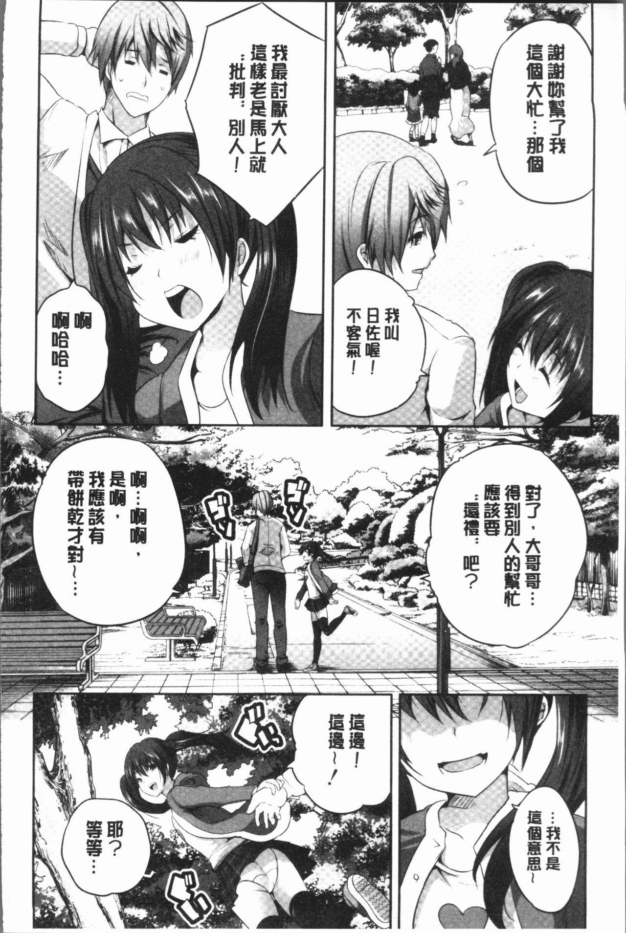 Nanimo Shitenai no ni Bitch Oyako ni Gyaku Rape Saremakutta! 43