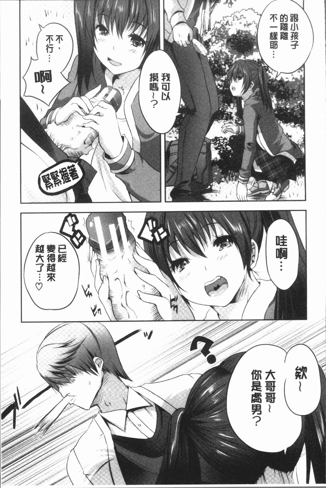 Nanimo Shitenai no ni Bitch Oyako ni Gyaku Rape Saremakutta! 46