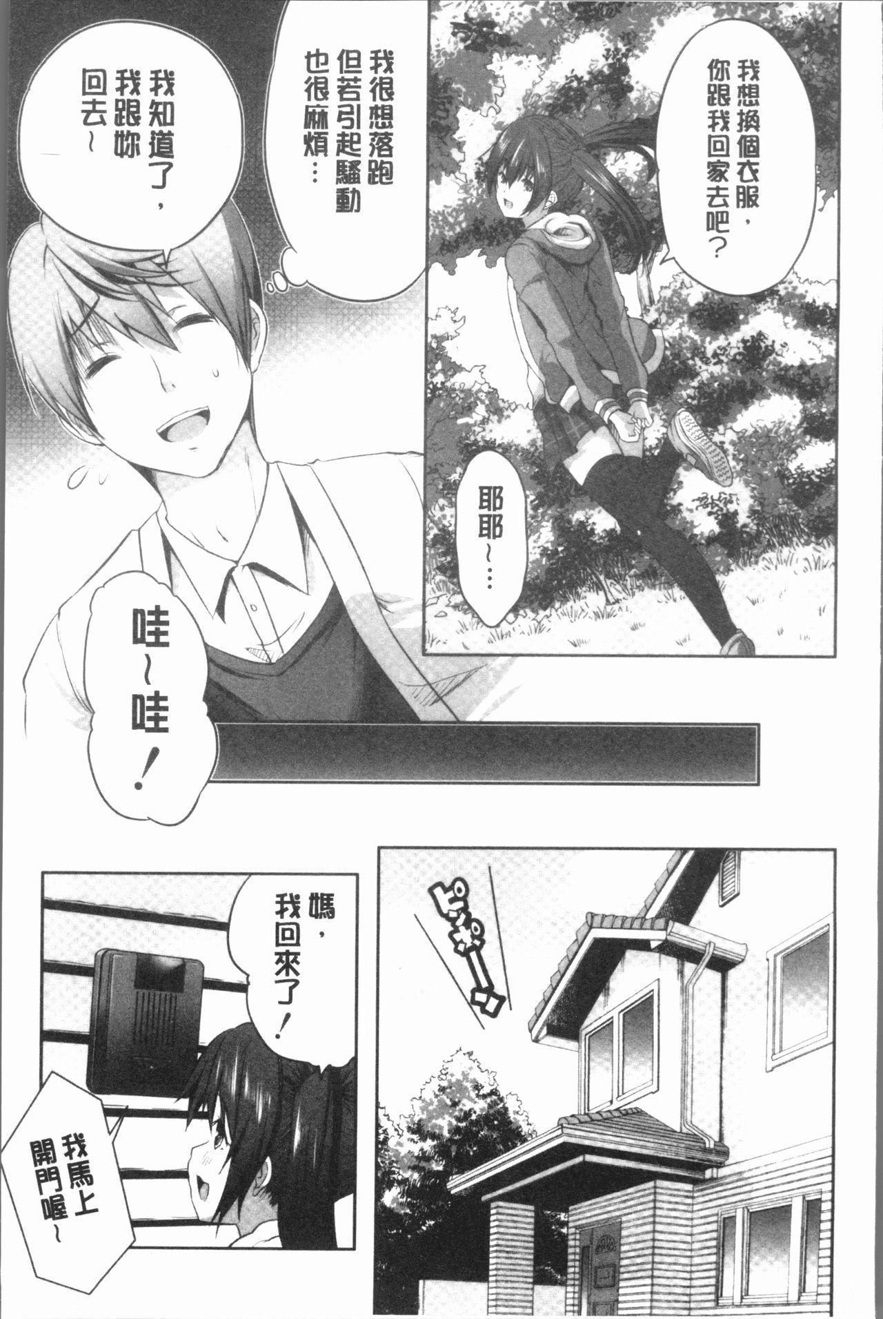 Nanimo Shitenai no ni Bitch Oyako ni Gyaku Rape Saremakutta! 52