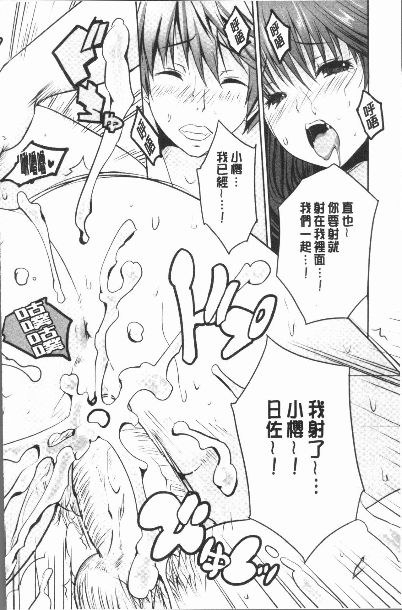 Nanimo Shitenai no ni Bitch Oyako ni Gyaku Rape Saremakutta! 79