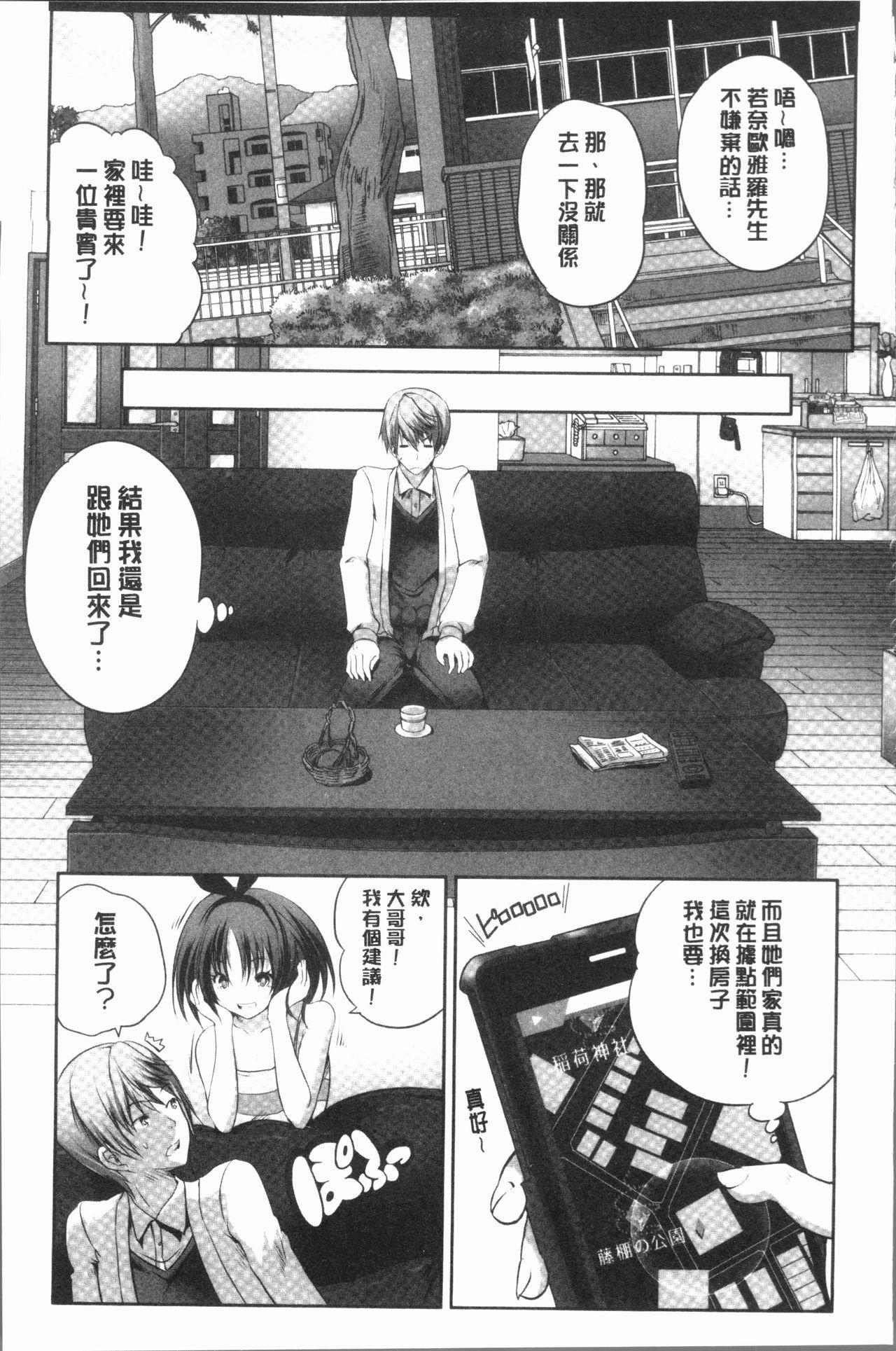 Nanimo Shitenai no ni Bitch Oyako ni Gyaku Rape Saremakutta! 86