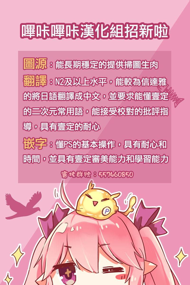 (C90) [AQUA_VER (Pirason)] Chicchai Karada. -Kirima Sharo- II (Gochuumon wa Usagi desu ka ) [Chinese] [嗶咔嗶咔漢化組] 20