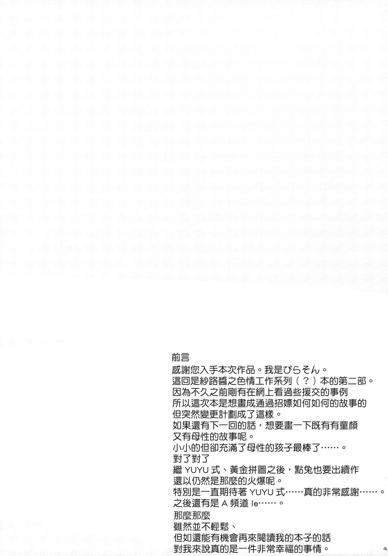 (C90) [AQUA_VER (Pirason)] Chicchai Karada. -Kirima Sharo- II (Gochuumon wa Usagi desu ka ) [Chinese] [嗶咔嗶咔漢化組] 2