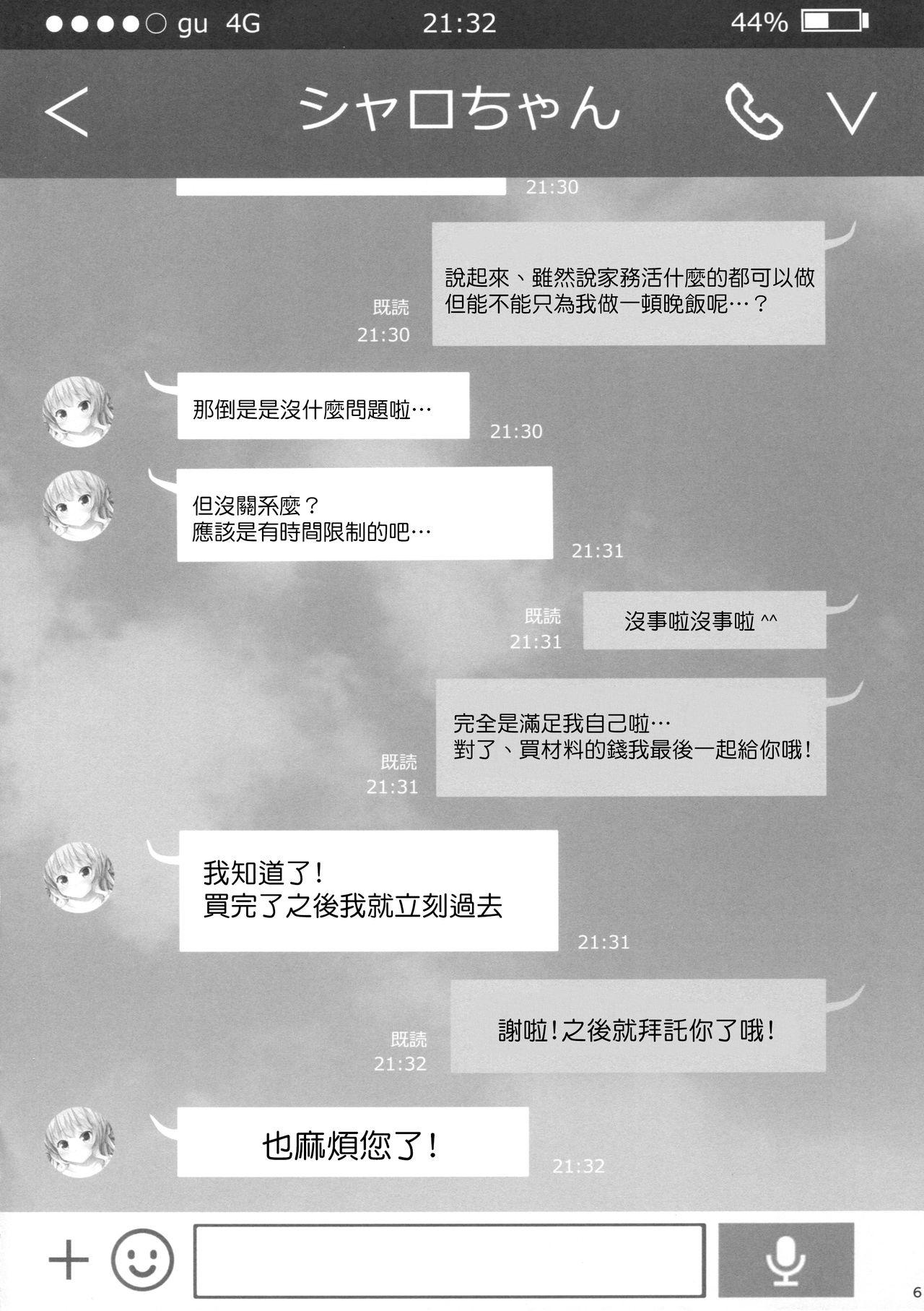(C90) [AQUA_VER (Pirason)] Chicchai Karada. -Kirima Sharo- II (Gochuumon wa Usagi desu ka ) [Chinese] [嗶咔嗶咔漢化組] 4