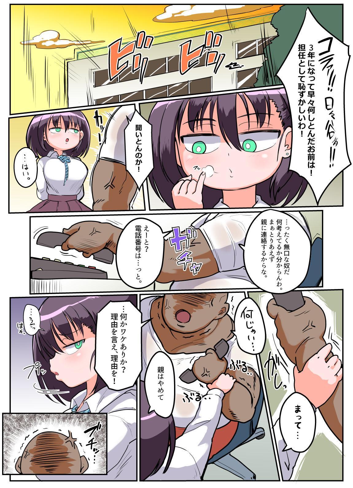 [Ranchi Kibun] Mukiryoku Mukuchikei JK Hibiya-san - Ukkari Sensei no Kakitare ni Nacchaimashita. 3