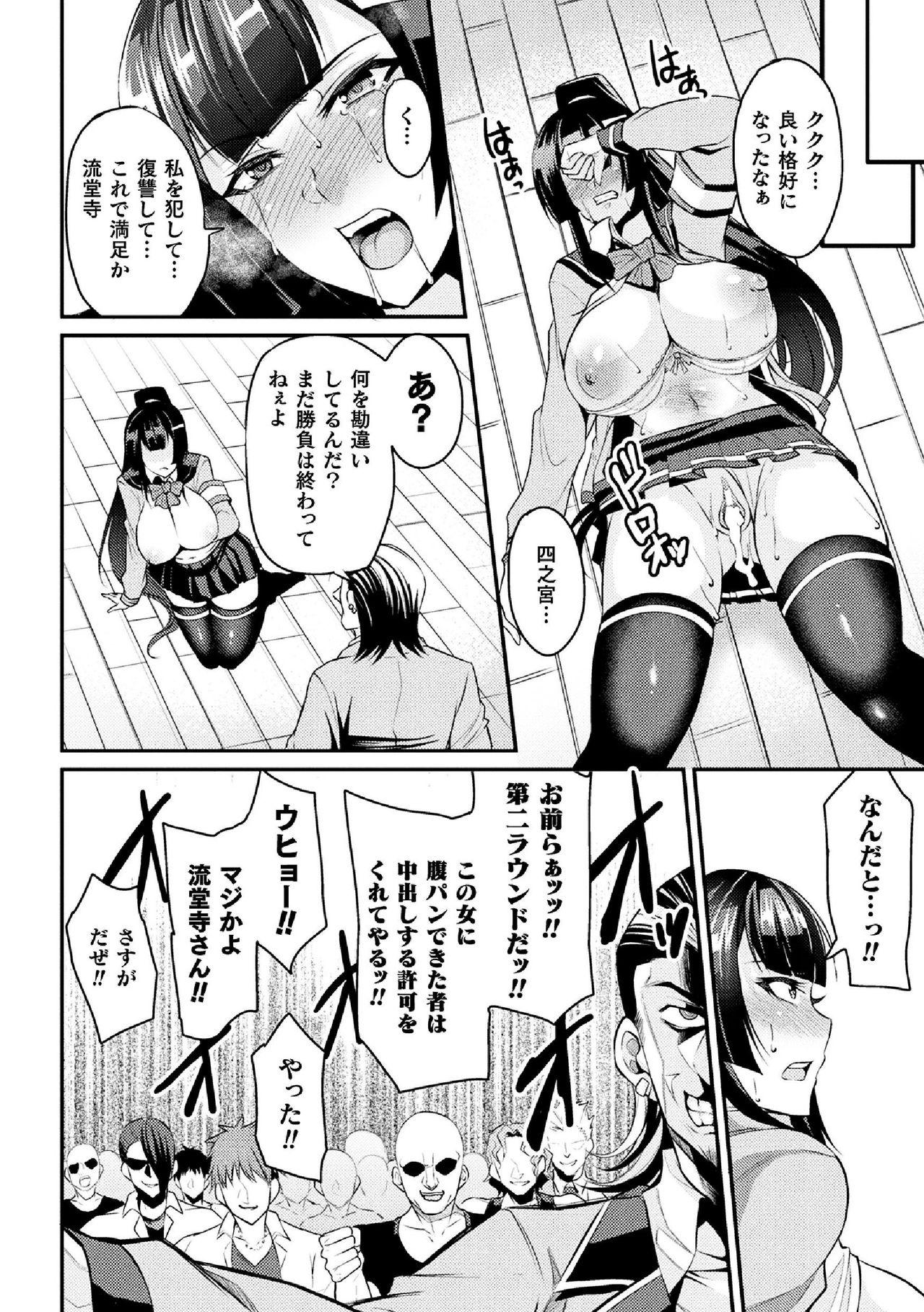 2D Comic Magazine Namaiki Onna ni HaraPun Seisai! Vol. 2 13