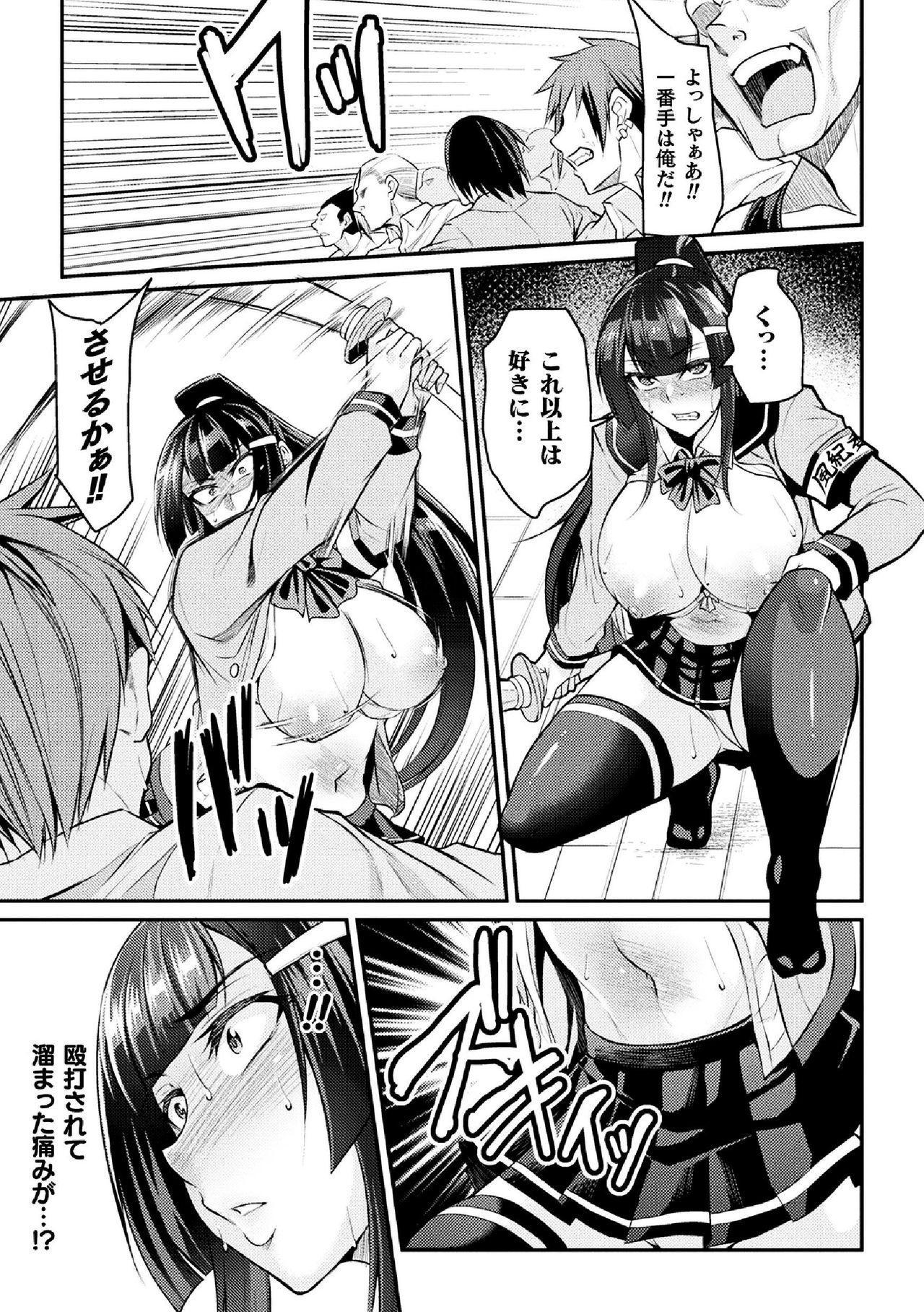 2D Comic Magazine Namaiki Onna ni HaraPun Seisai! Vol. 2 14