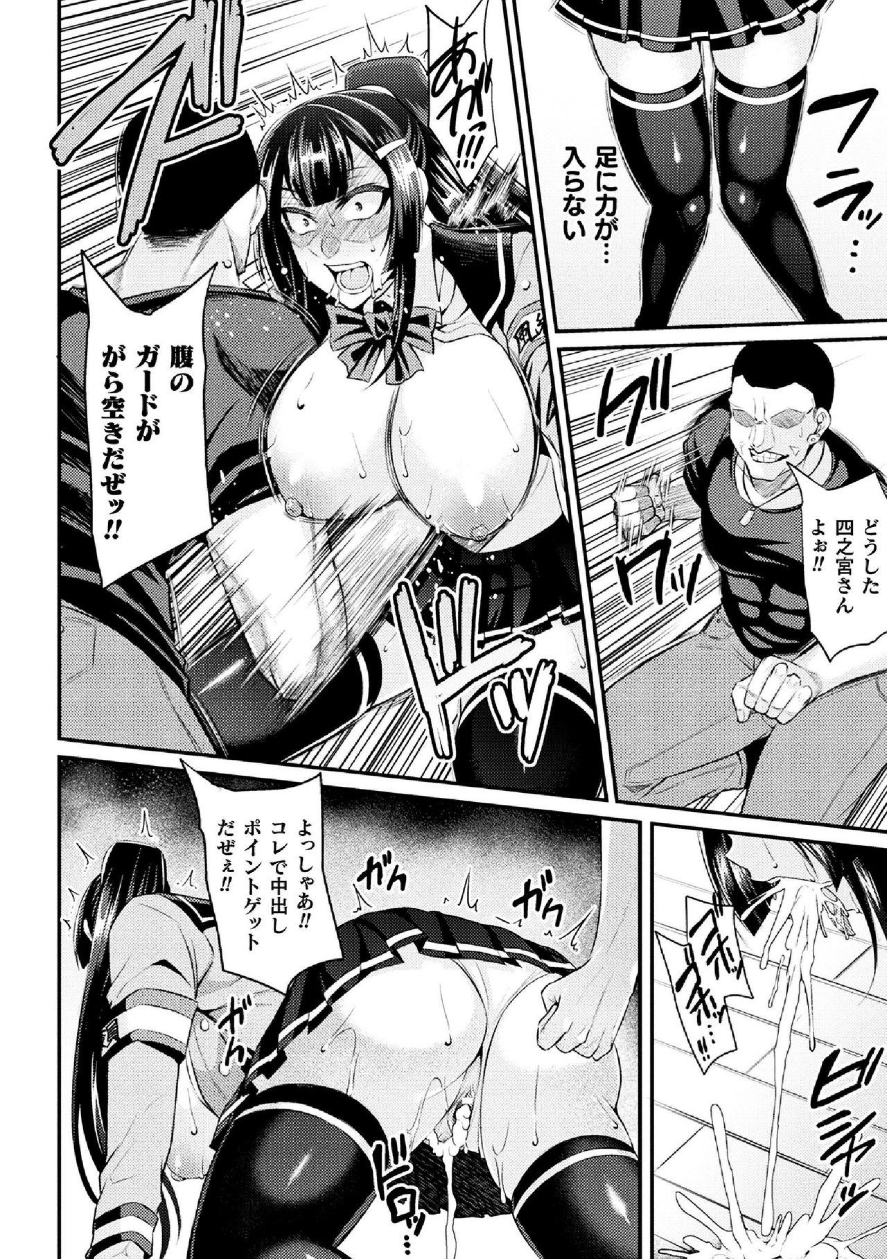 2D Comic Magazine Namaiki Onna ni HaraPun Seisai! Vol. 2 15