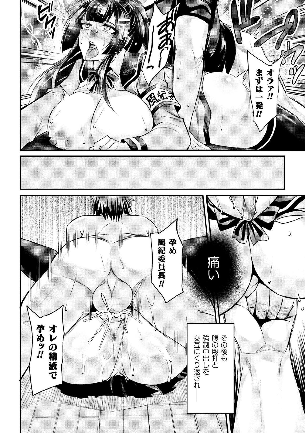 2D Comic Magazine Namaiki Onna ni HaraPun Seisai! Vol. 2 17