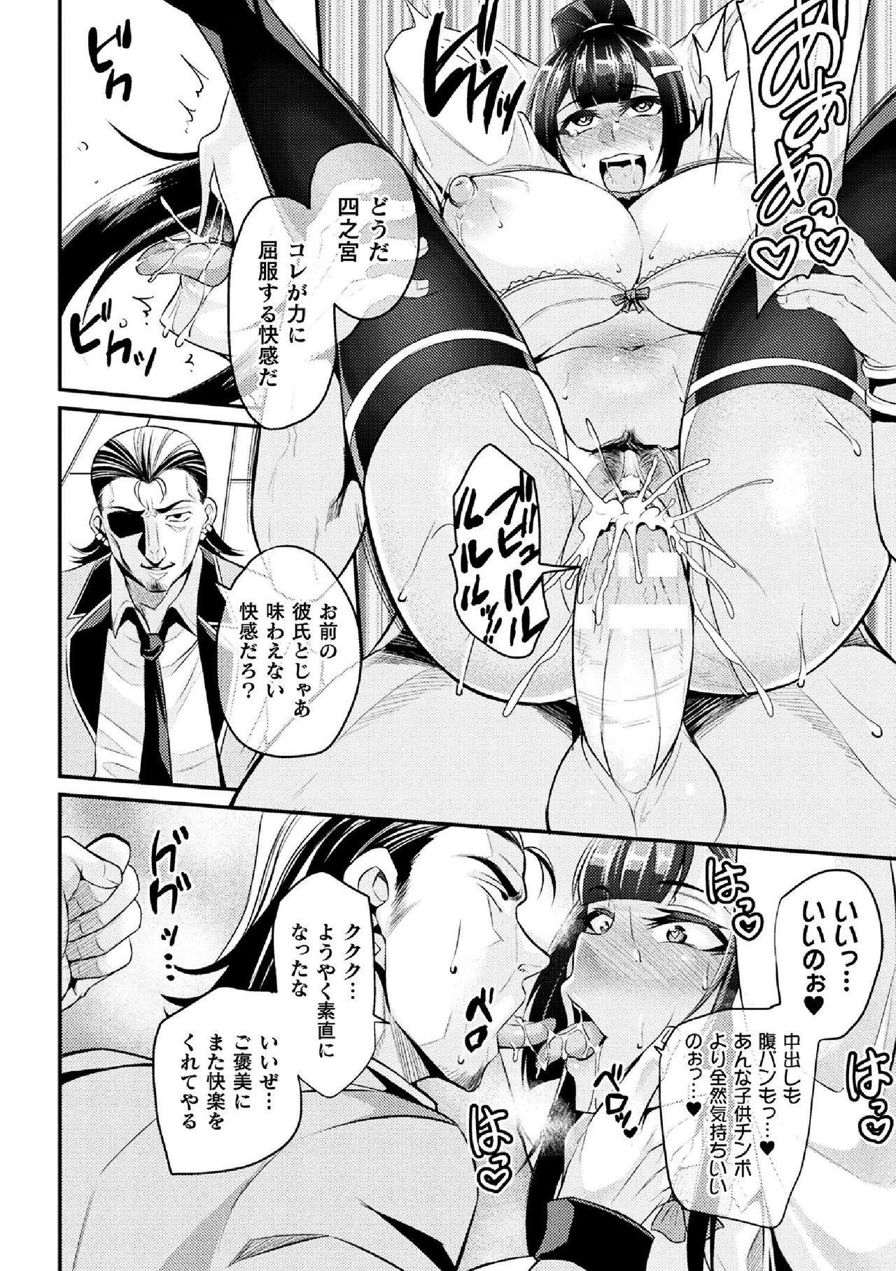 2D Comic Magazine Namaiki Onna ni HaraPun Seisai! Vol. 2 19