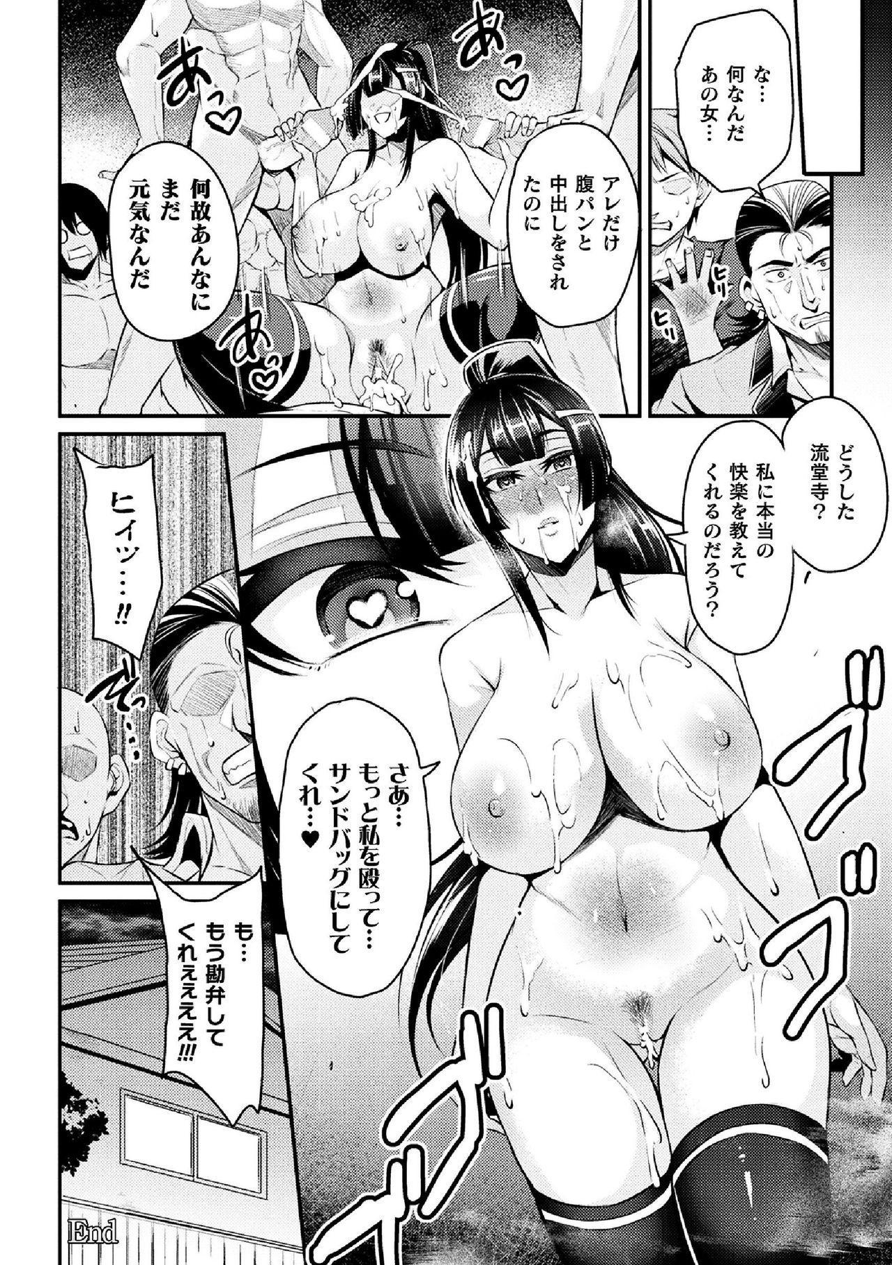 2D Comic Magazine Namaiki Onna ni HaraPun Seisai! Vol. 2 21
