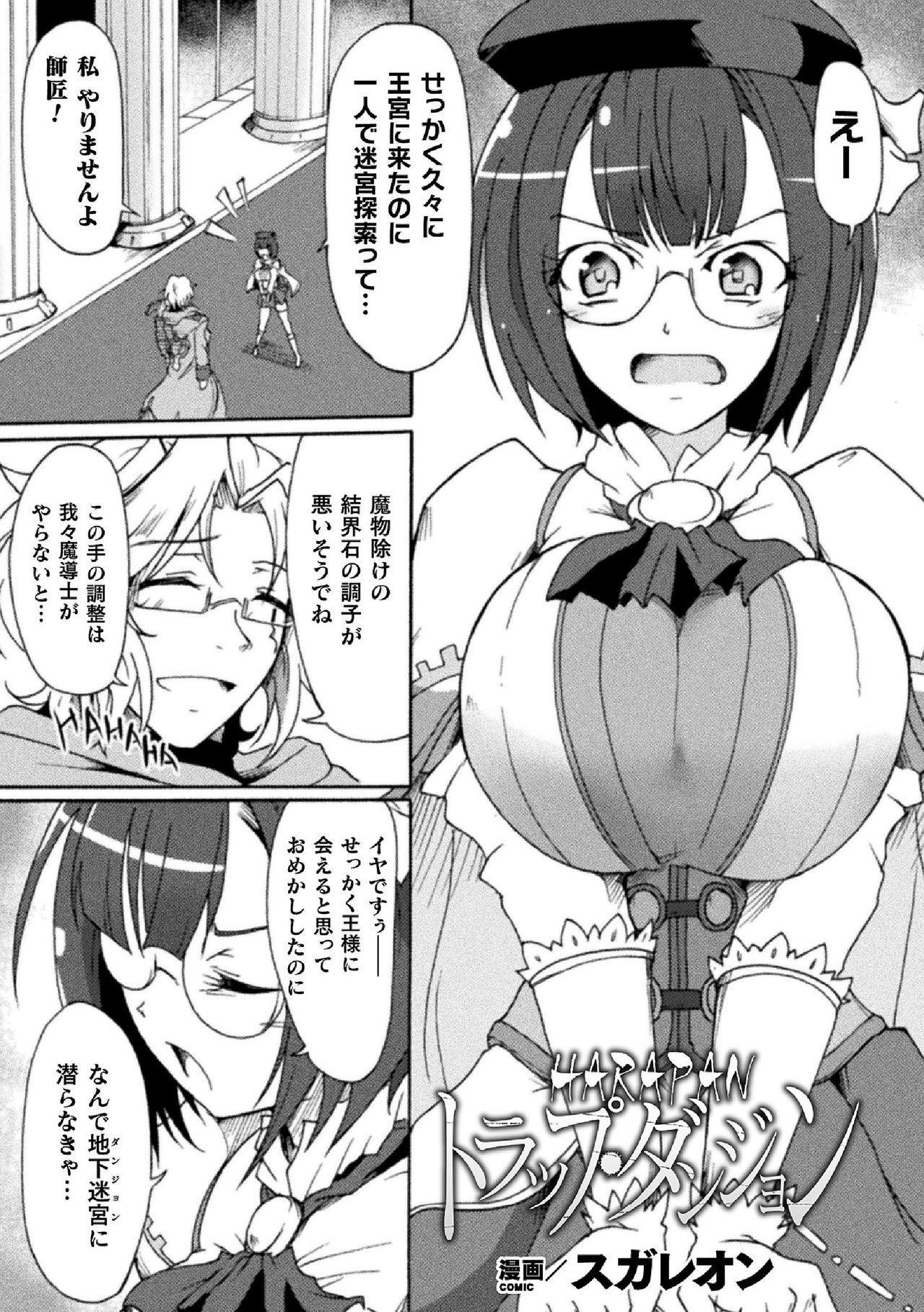 2D Comic Magazine Namaiki Onna ni HaraPun Seisai! Vol. 2 22
