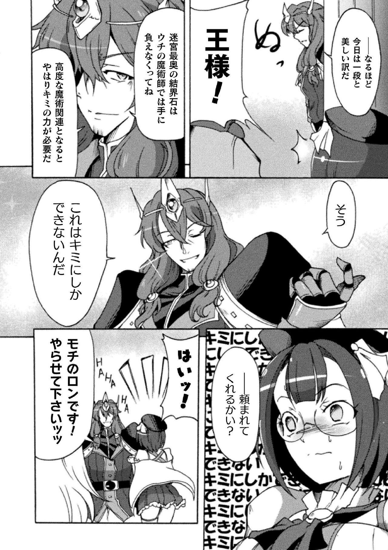 2D Comic Magazine Namaiki Onna ni HaraPun Seisai! Vol. 2 23