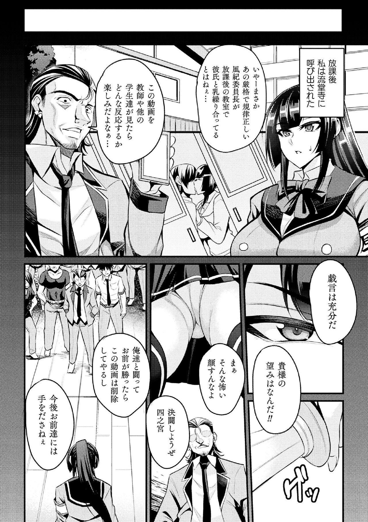 2D Comic Magazine Namaiki Onna ni HaraPun Seisai! Vol. 2 3
