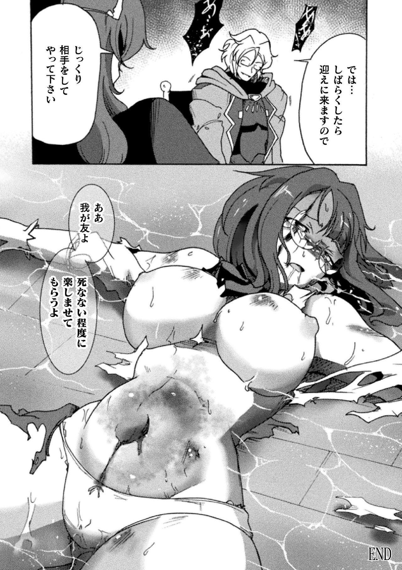 2D Comic Magazine Namaiki Onna ni HaraPun Seisai! Vol. 2 45