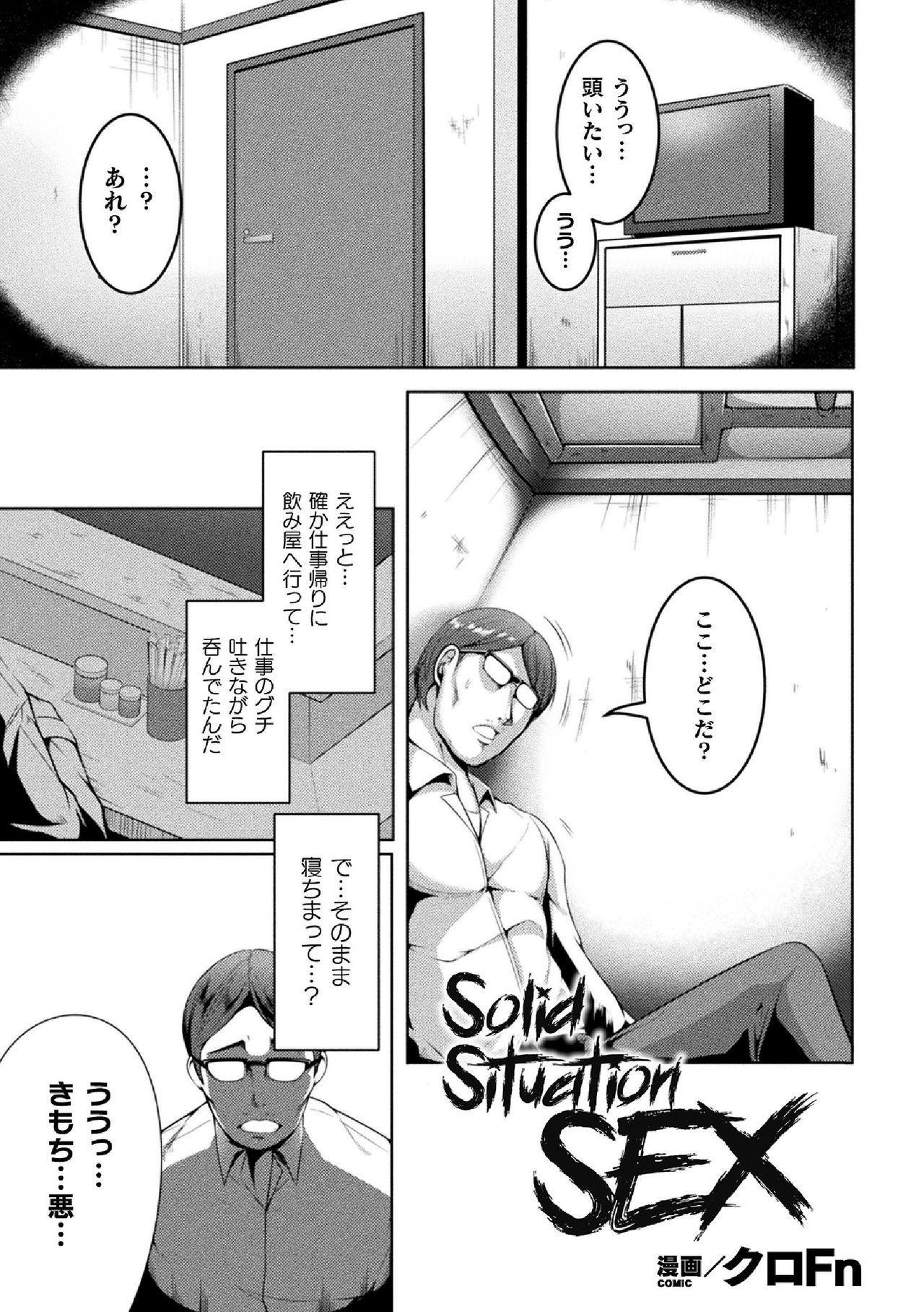 2D Comic Magazine Namaiki Onna ni HaraPun Seisai! Vol. 2 46