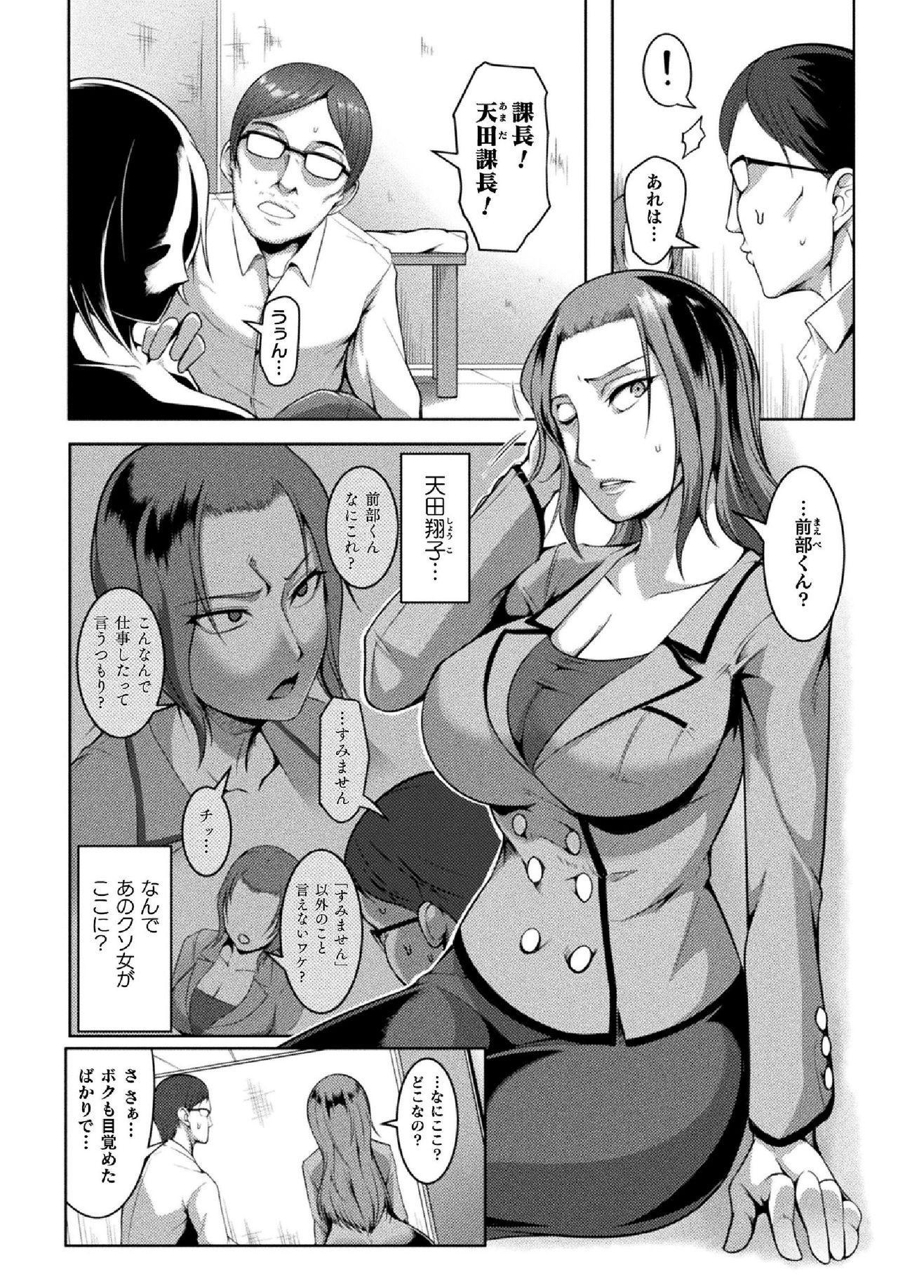 2D Comic Magazine Namaiki Onna ni HaraPun Seisai! Vol. 2 47