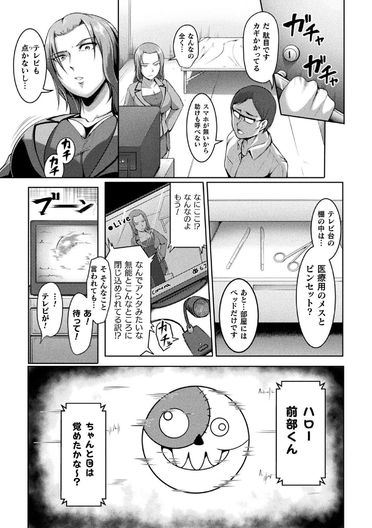 2D Comic Magazine Namaiki Onna ni HaraPun Seisai! Vol. 2 48