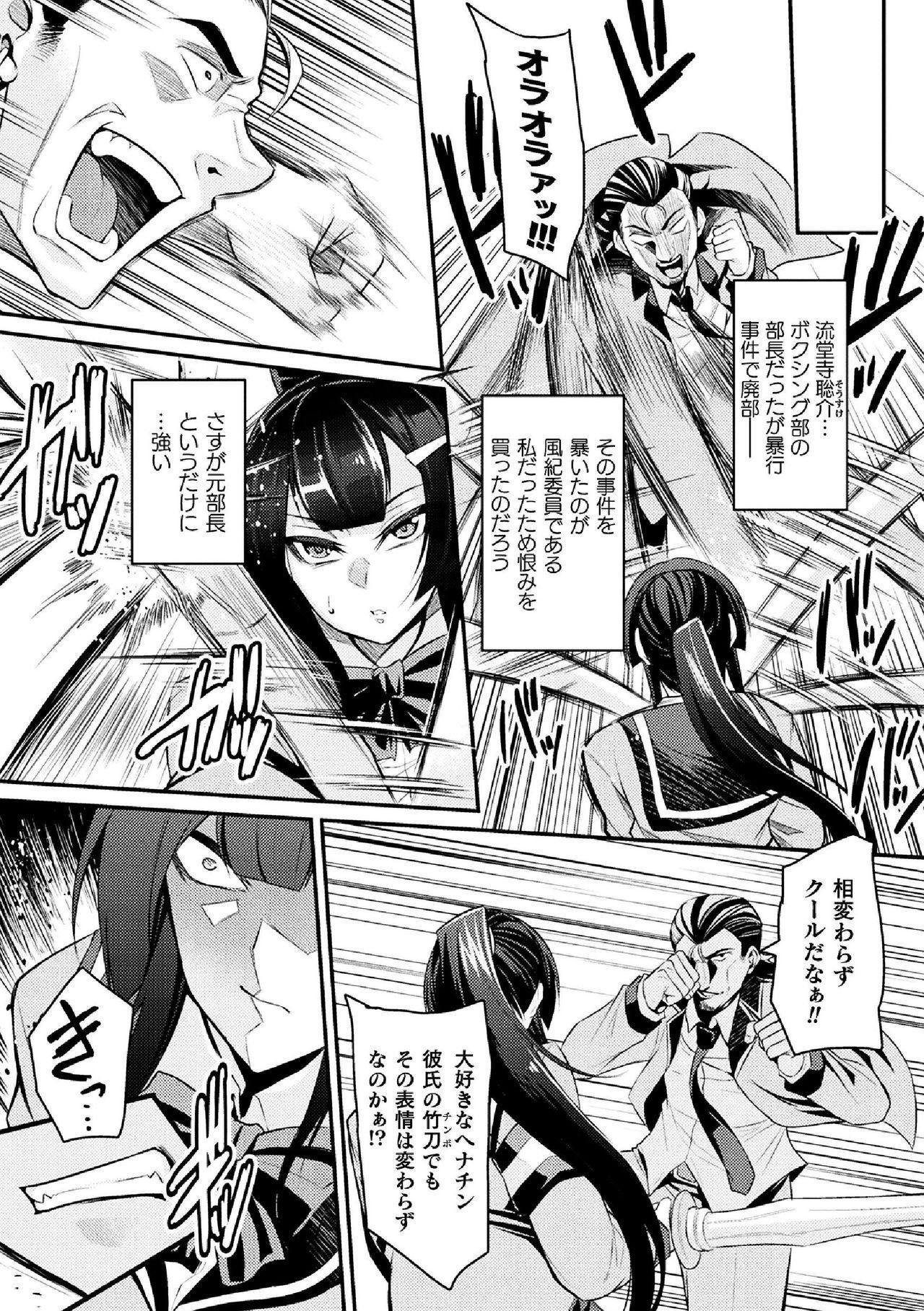 2D Comic Magazine Namaiki Onna ni HaraPun Seisai! Vol. 2 4