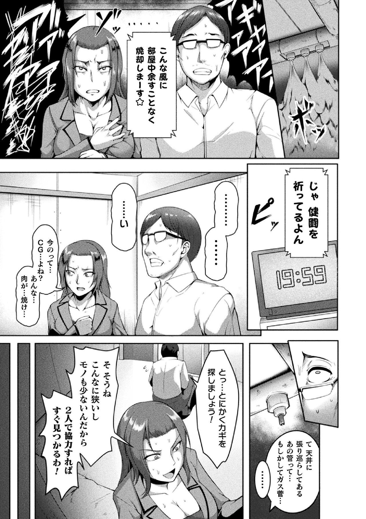 2D Comic Magazine Namaiki Onna ni HaraPun Seisai! Vol. 2 50