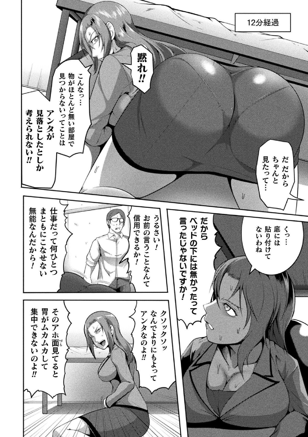 2D Comic Magazine Namaiki Onna ni HaraPun Seisai! Vol. 2 51