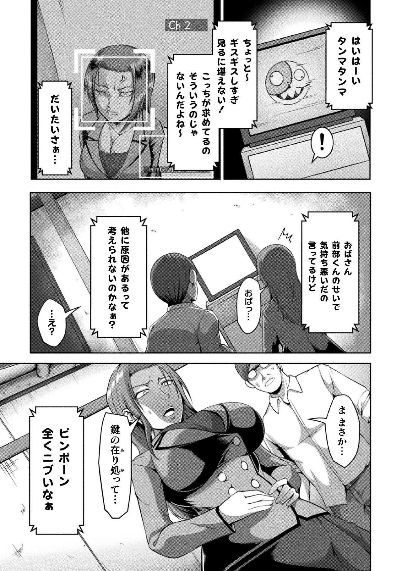 2D Comic Magazine Namaiki Onna ni HaraPun Seisai! Vol. 2 52
