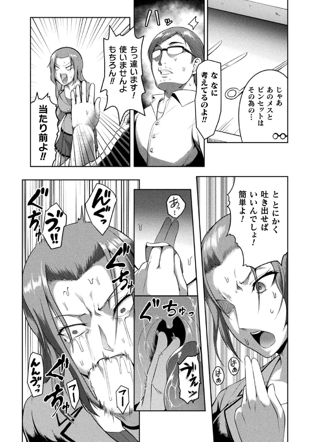 2D Comic Magazine Namaiki Onna ni HaraPun Seisai! Vol. 2 53