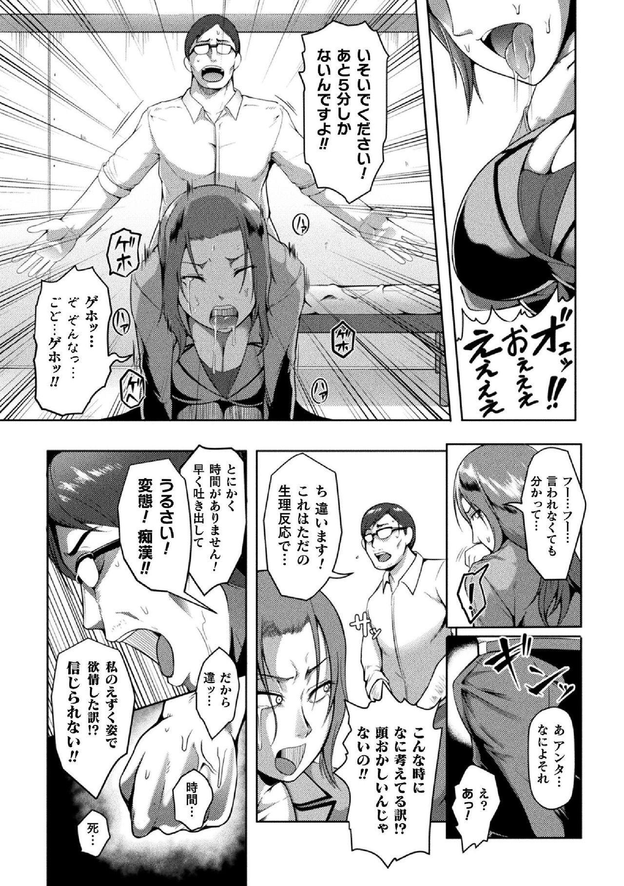 2D Comic Magazine Namaiki Onna ni HaraPun Seisai! Vol. 2 54