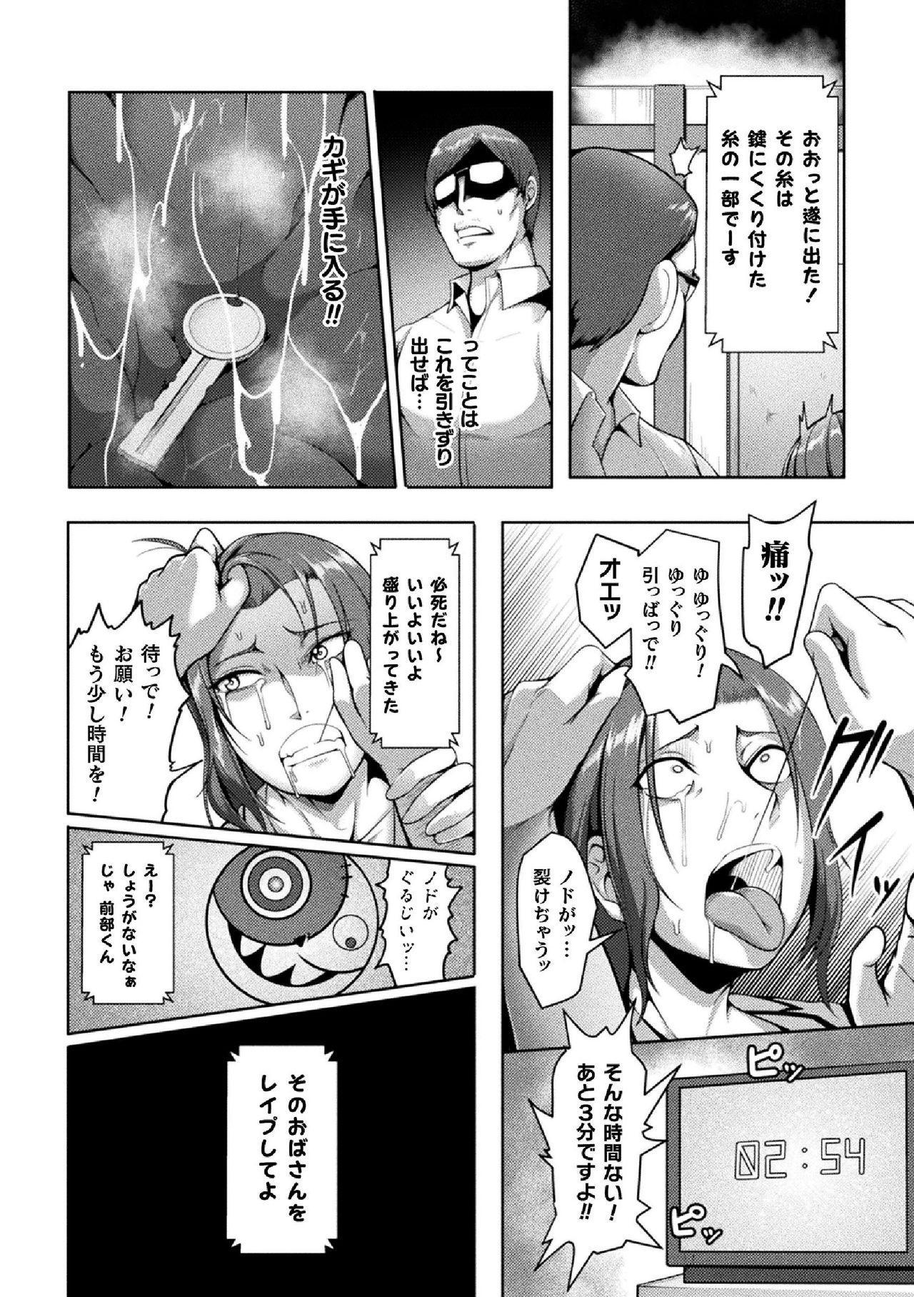 2D Comic Magazine Namaiki Onna ni HaraPun Seisai! Vol. 2 57