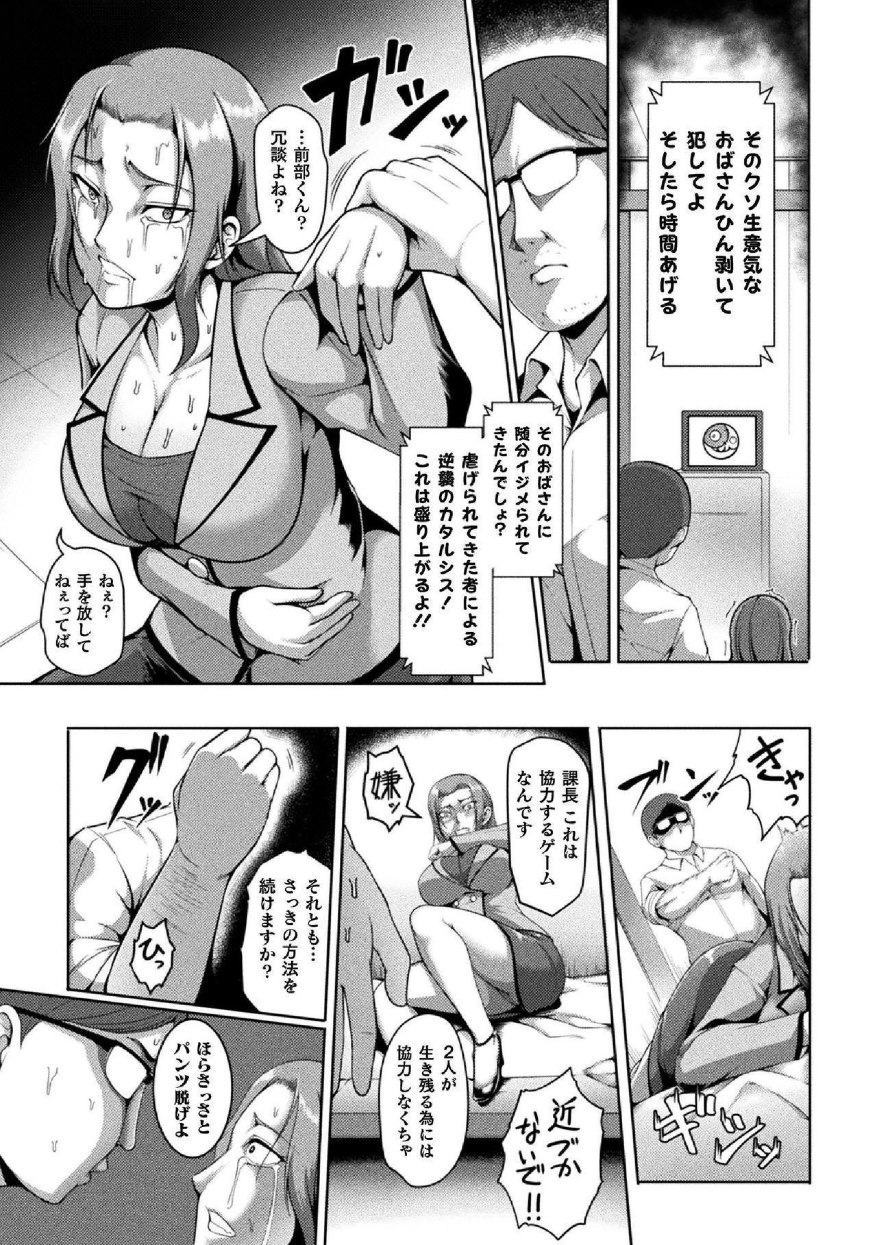 2D Comic Magazine Namaiki Onna ni HaraPun Seisai! Vol. 2 58