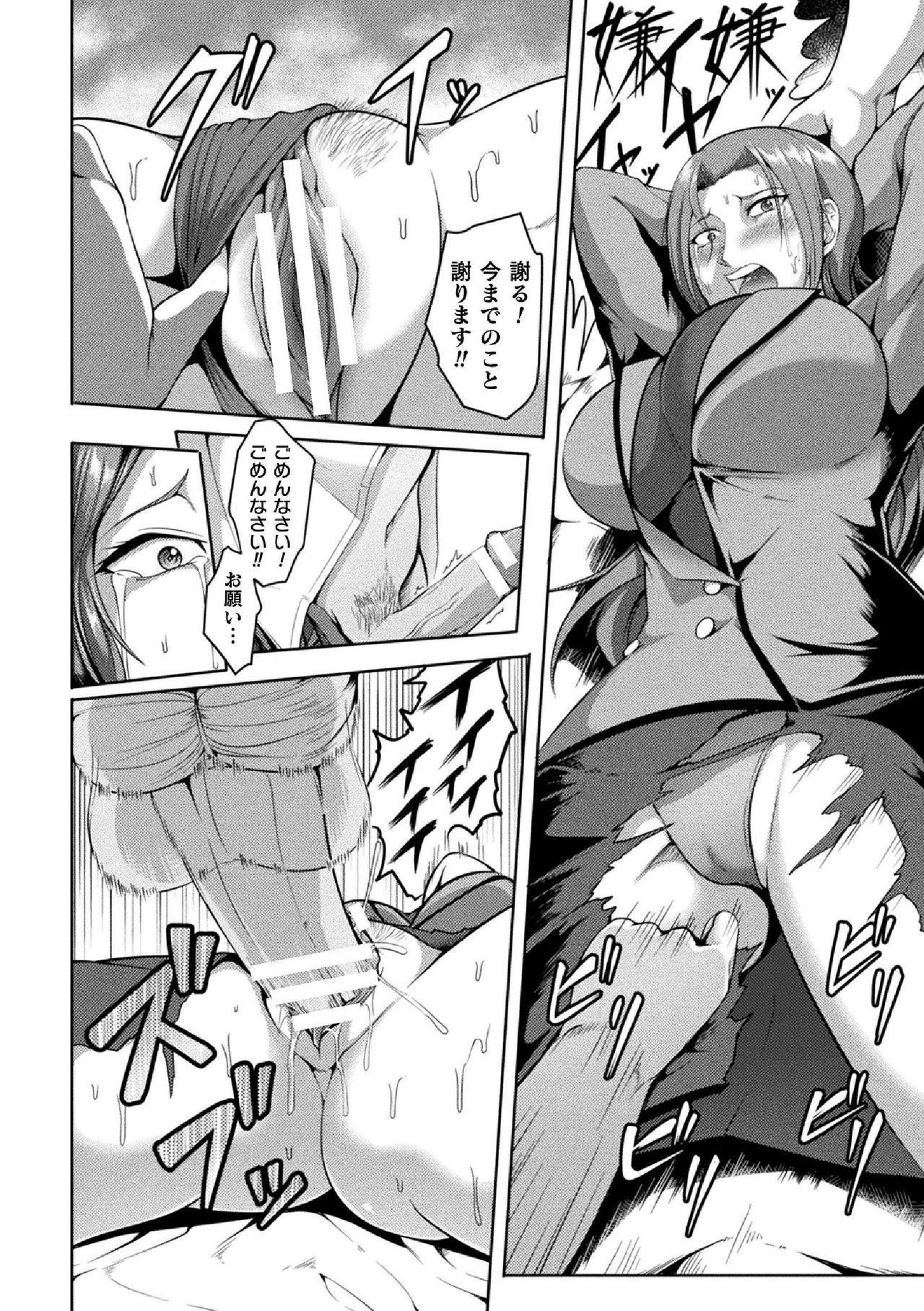 2D Comic Magazine Namaiki Onna ni HaraPun Seisai! Vol. 2 59